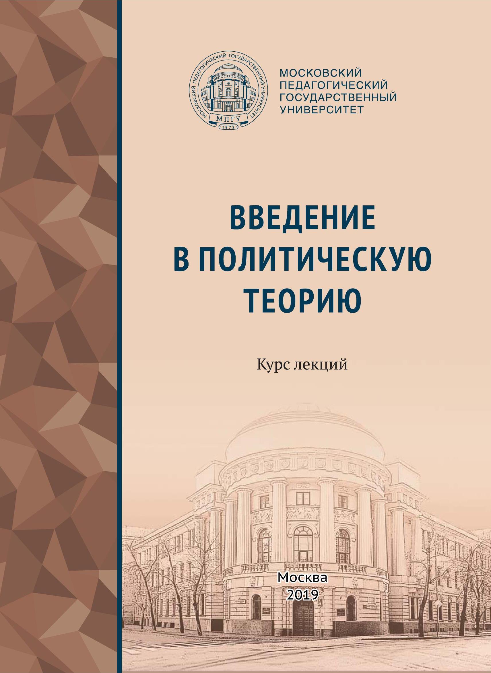Коллектив авторов Введение в политическую теорию кагарлицкий б марксизм введение в социальную и политическую теорию