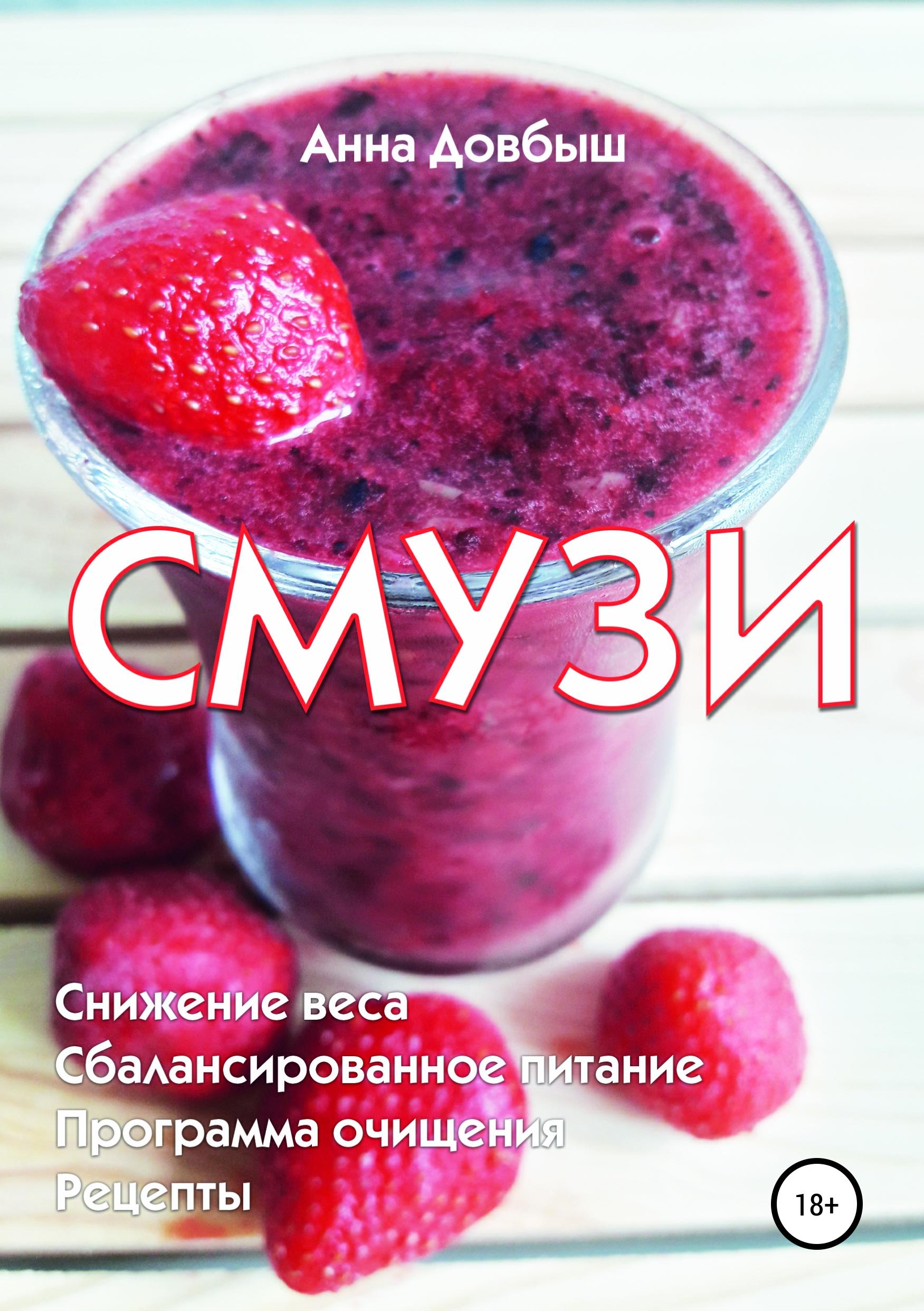Анна Довбыш Смузи