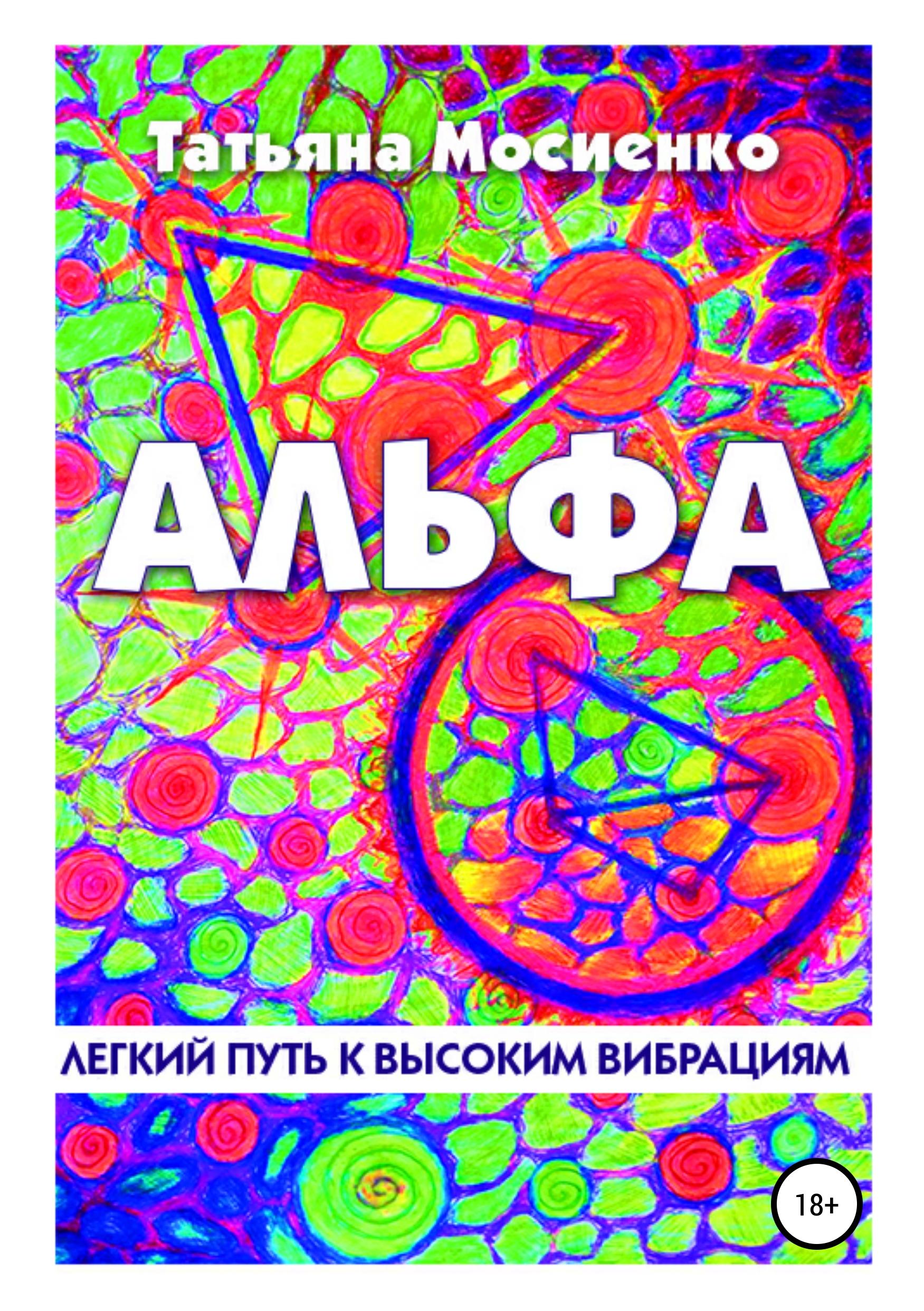 Татьяна Мосиенко Альфа цена