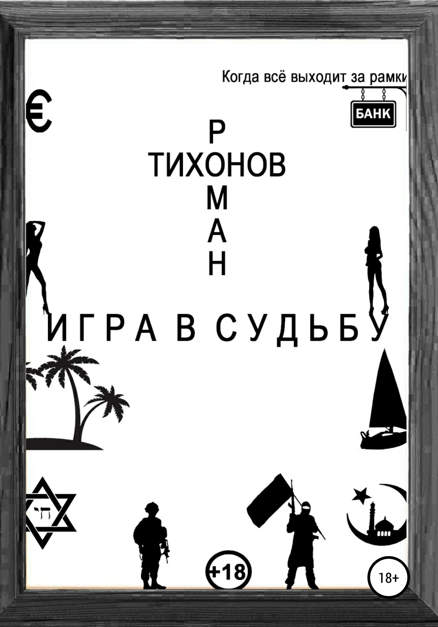 Роман Тихонов Игра в судьбу printio иордания