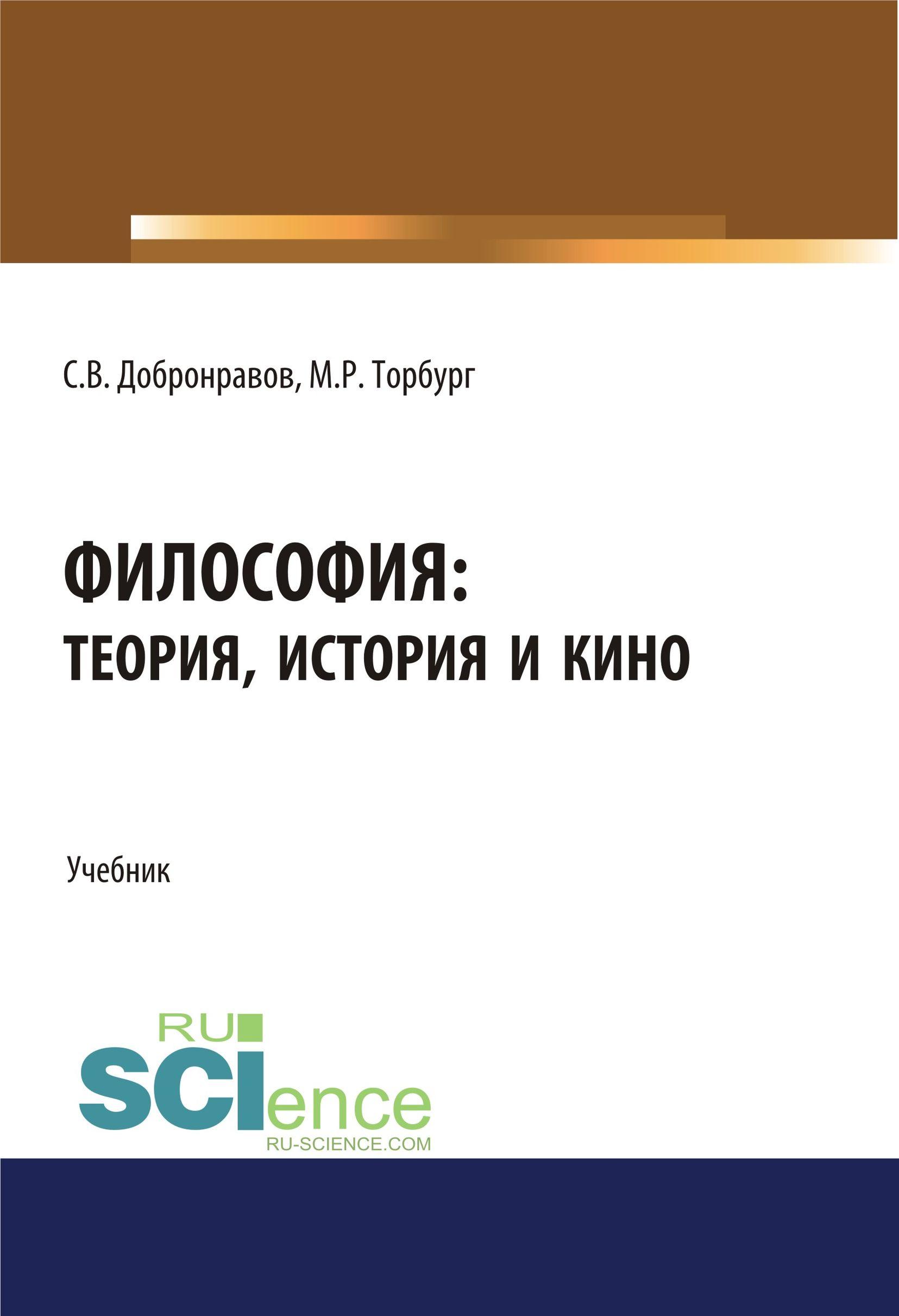 С. В. Добронравов Философия: теория, история и кино цена