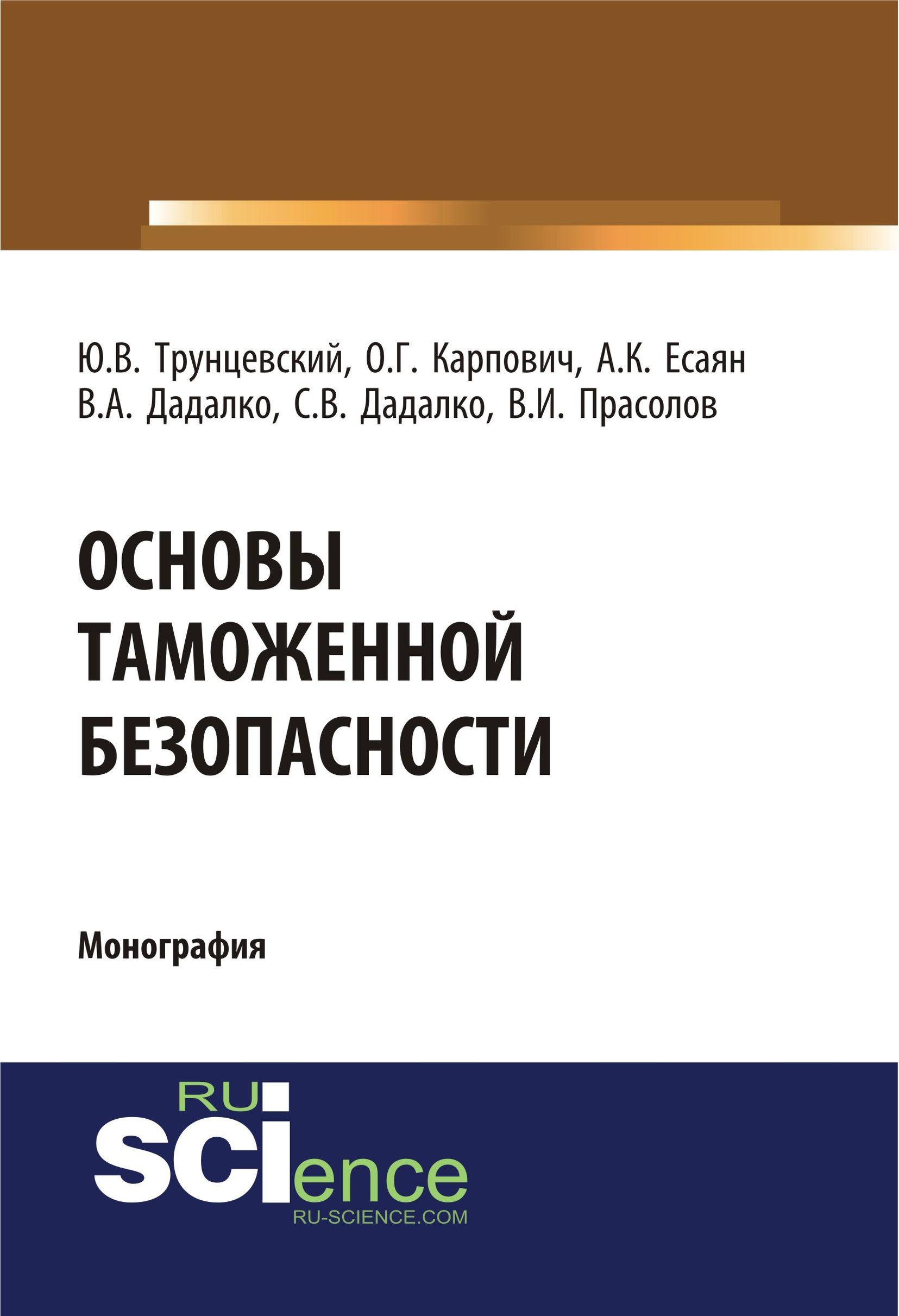 О. Г. Карпович Основы таможенной безопасности