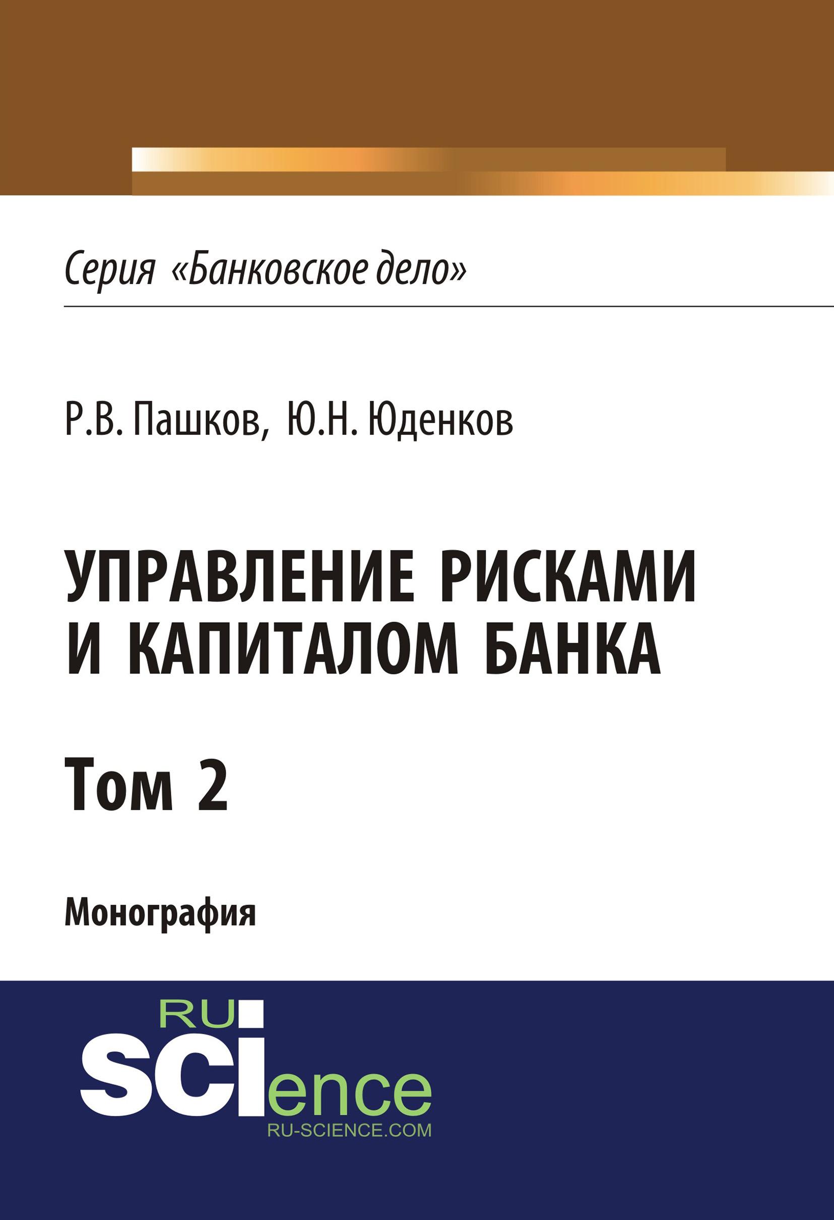 купить Ю. Н. Юденков Управление рисками и капиталом банка. Том 2 недорого