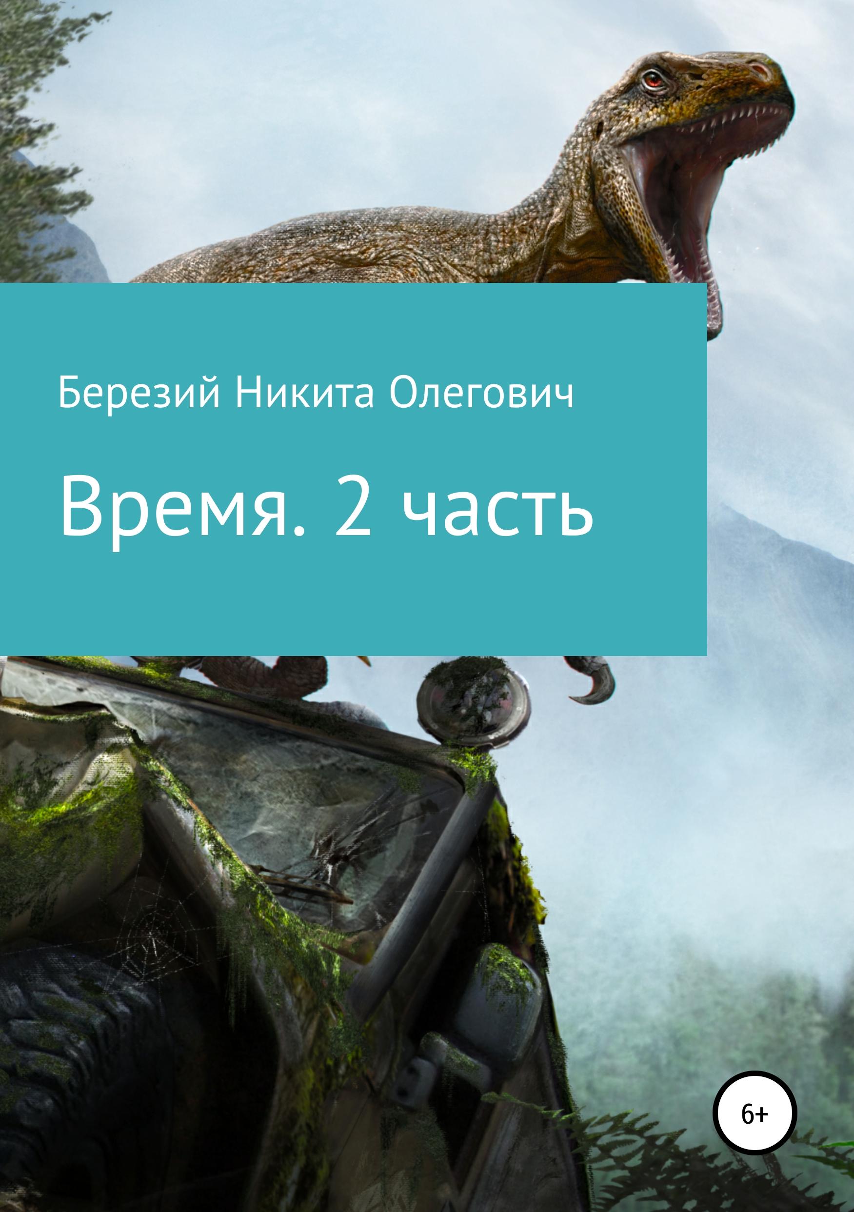 Никита Олегович Березий Время. 2 часть ручка его не помашет тебе привет