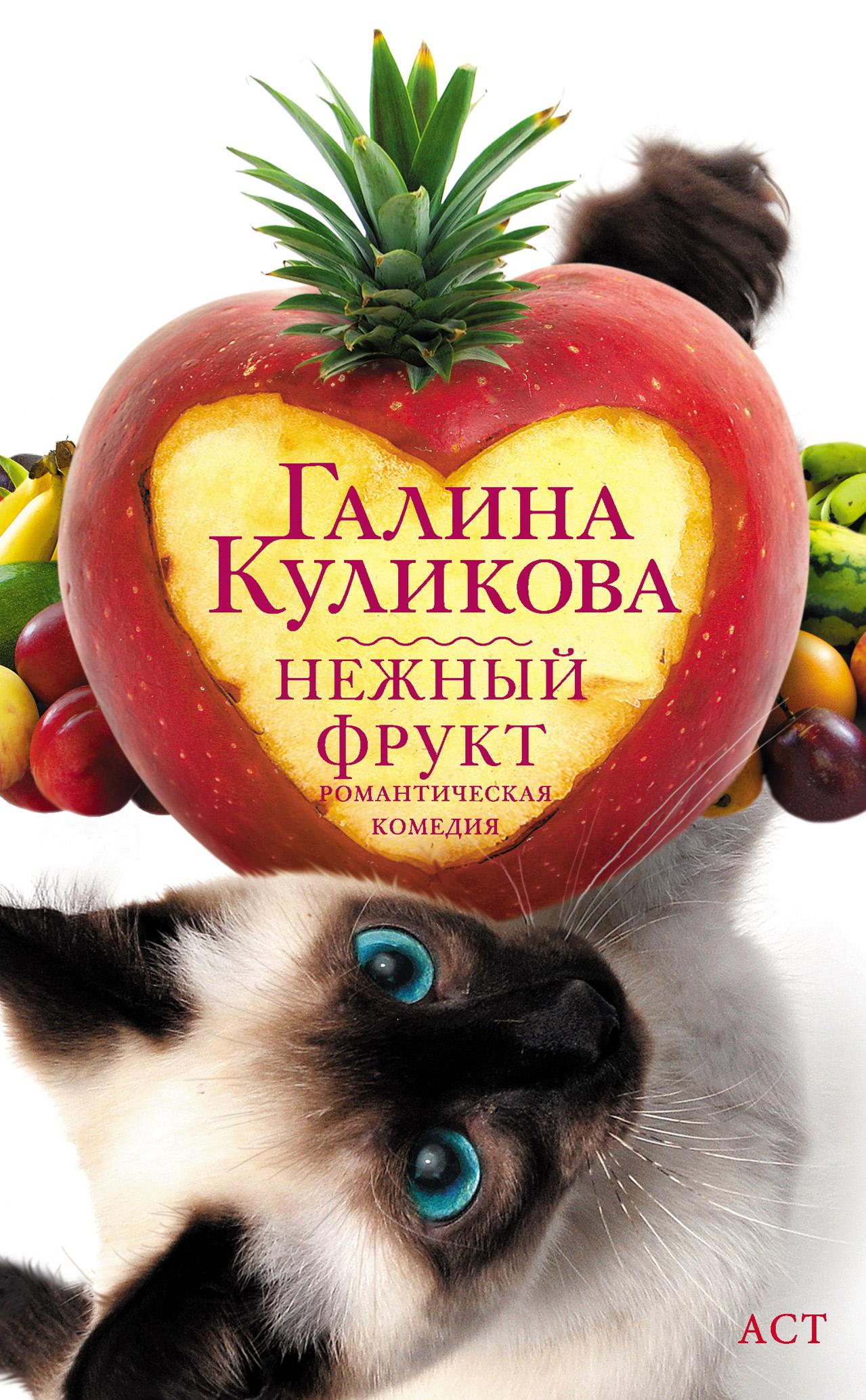 Галина Куликова Нежный фрукт галина куликова соблазнить холостяка или нежный фрукт