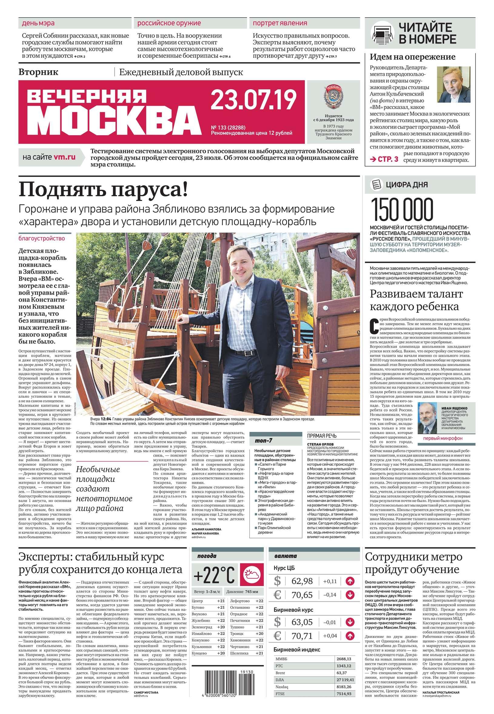 Редакция газеты Вечерняя Москва Вечерняя Москва 133-2019 jools holland cardiff
