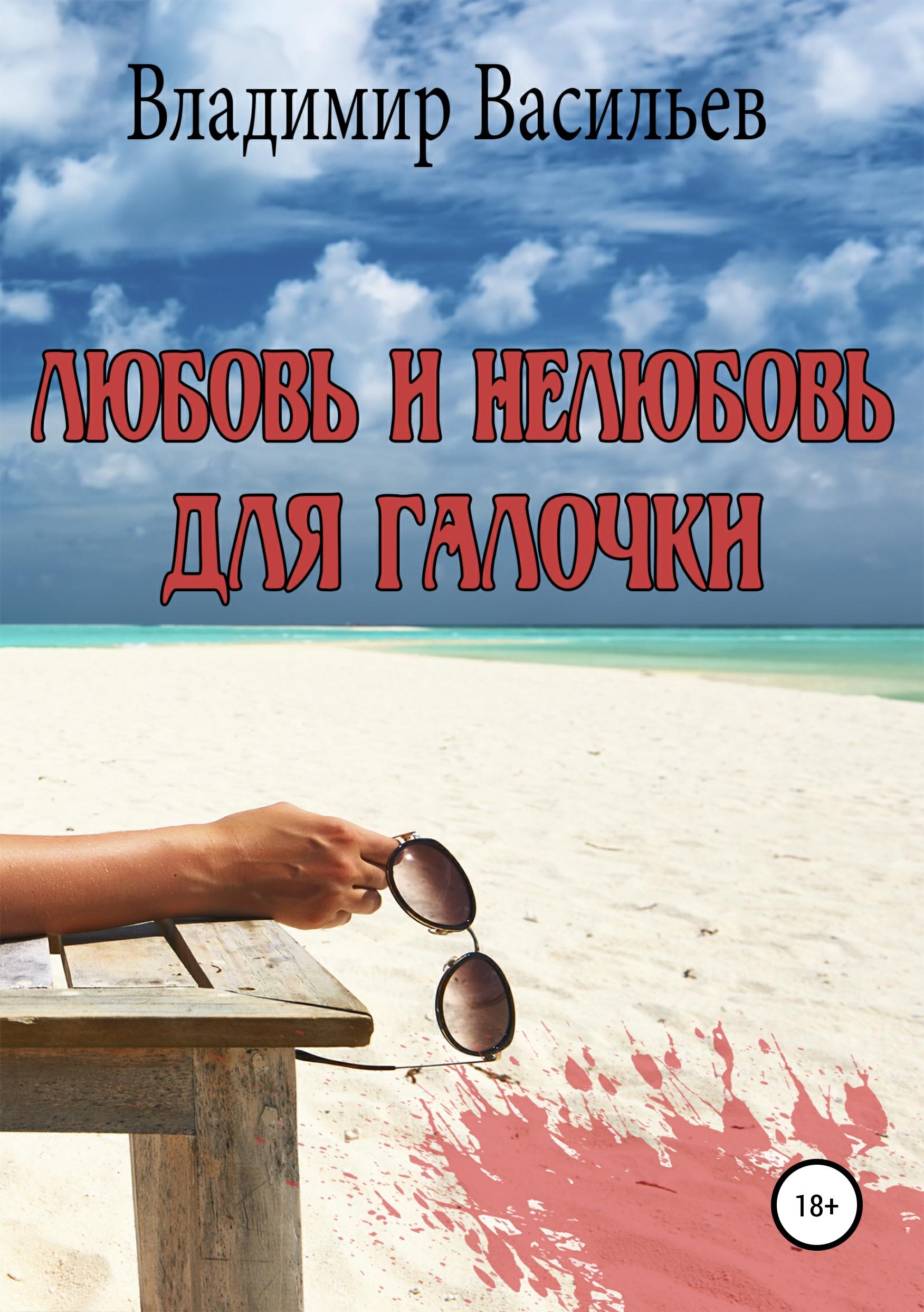 Владимир Владимирович Васильев Любовь и нелюбовь для Галочки цены