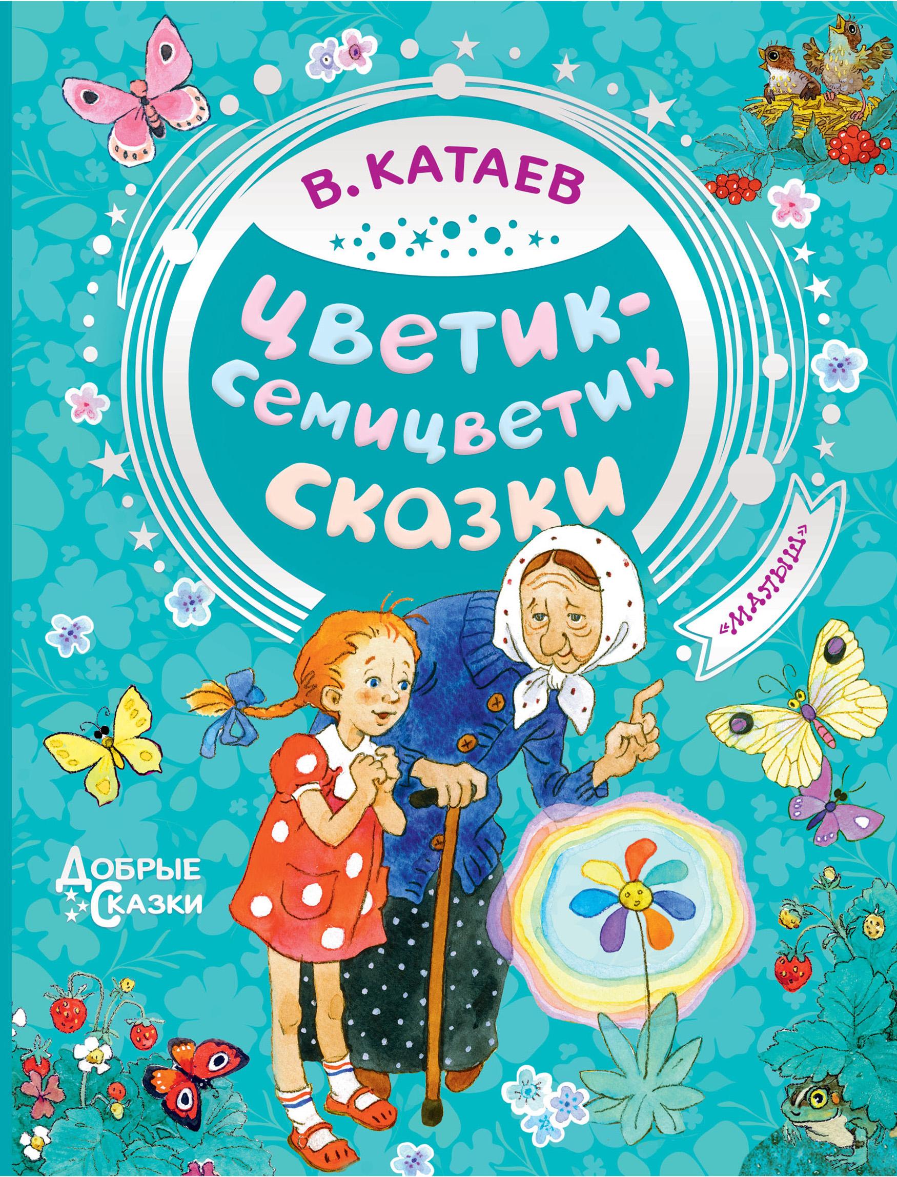 Валентин Катаев Цветик-семицветик. Сказки катаев в п цветик семицветик