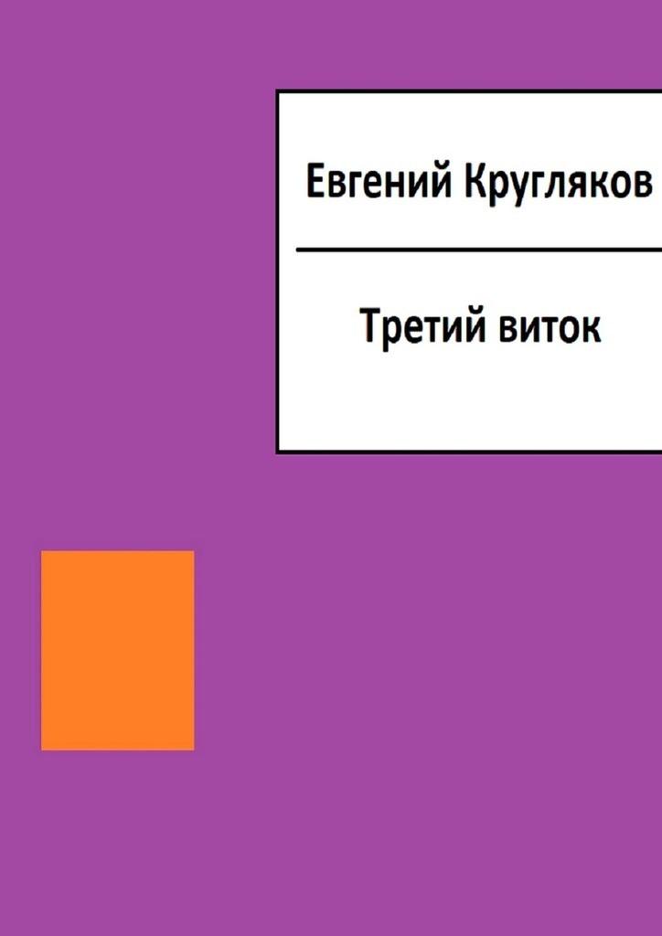 Евгений Геннадьевич Кругляков Третий виток