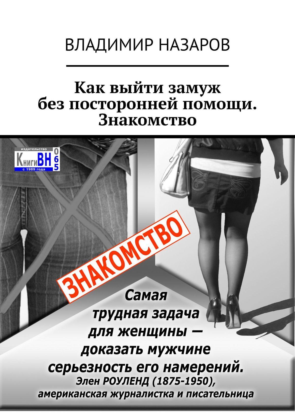 Владимир Назаров Как выйти замуж без посторонней помощи. Знакомство
