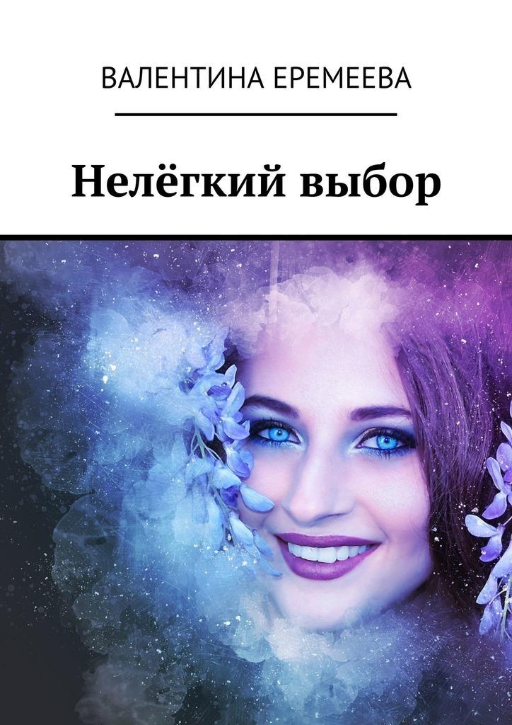 цены на Валентина Еремеева Нелёгкий выбор  в интернет-магазинах