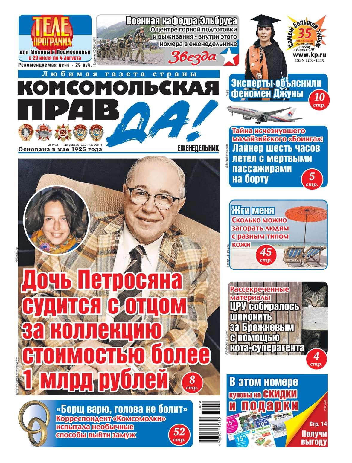 Комсомольская Правда (толстушка – Россия) 30т-2019