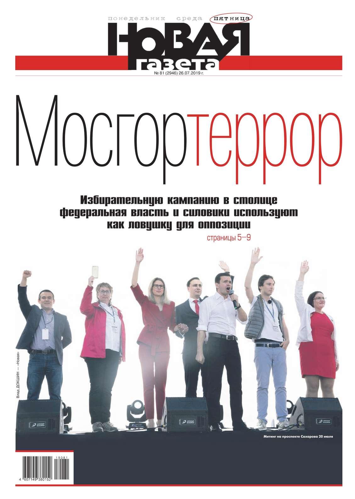 Редакция газеты Новая Газета Новая Газета 81-2019 цена и фото