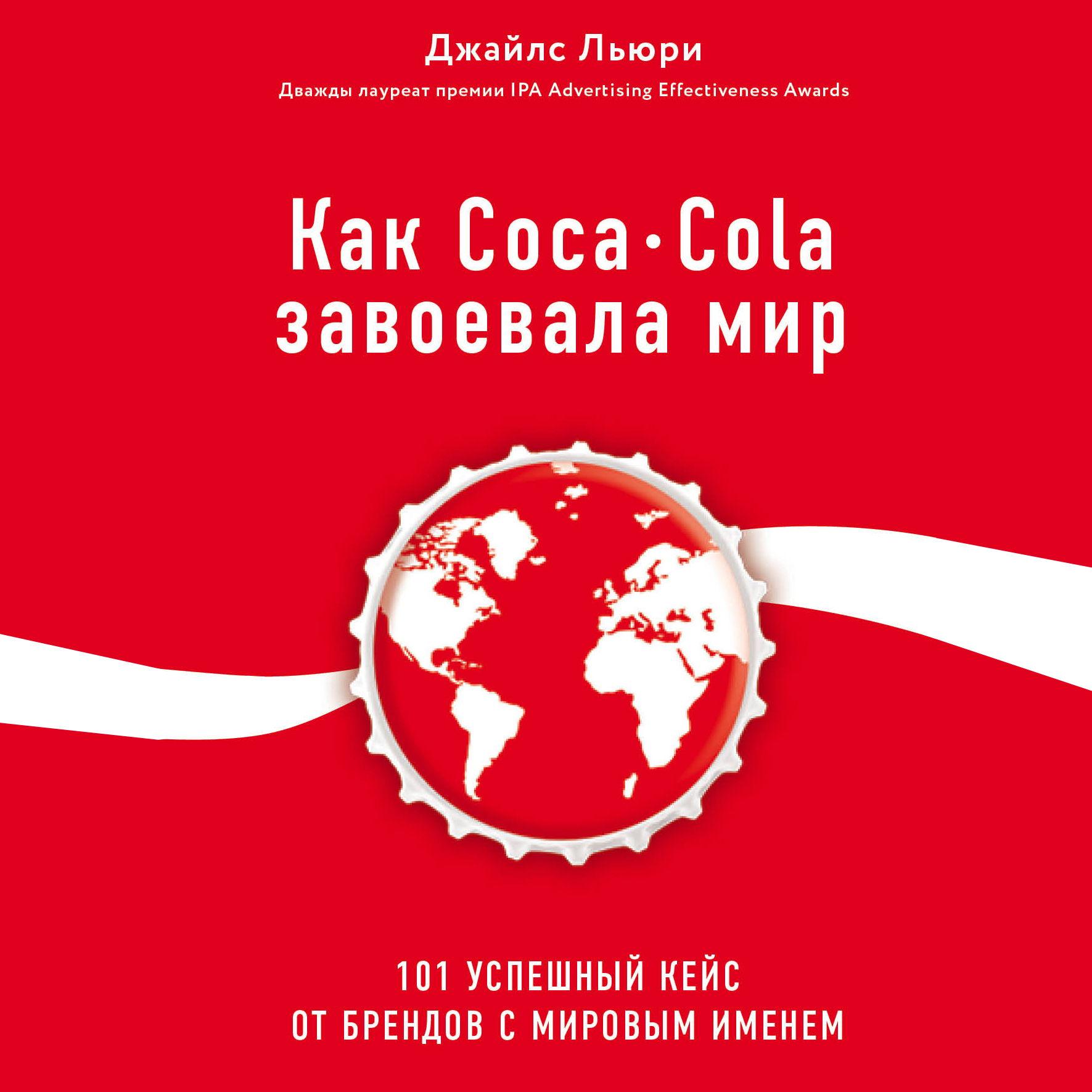 Джайлс Льюри Как Coca-Cola завоевала мир. 101 успешный кейс от брендов с мировым именем все цены