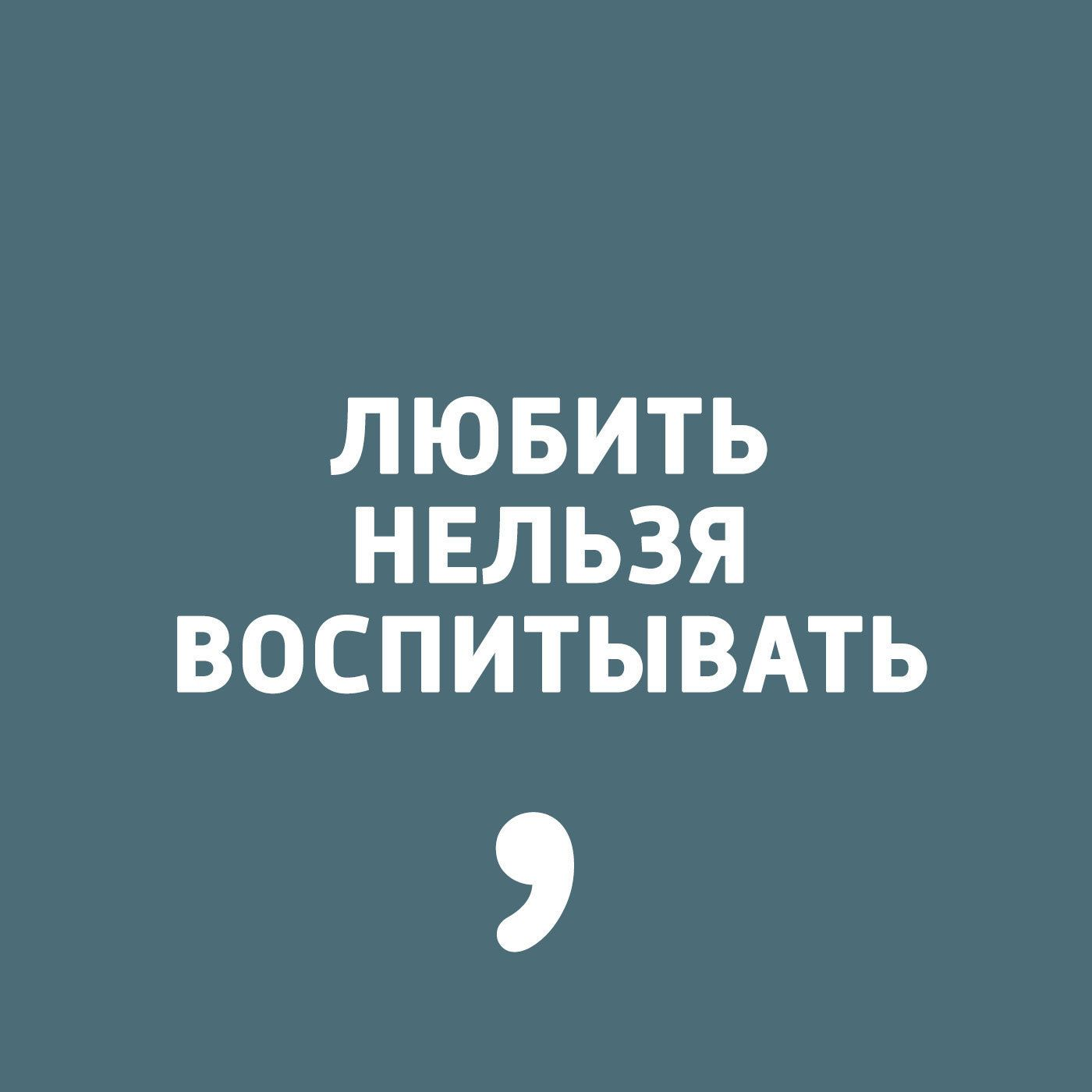 Дима Зицер Выпуск 77