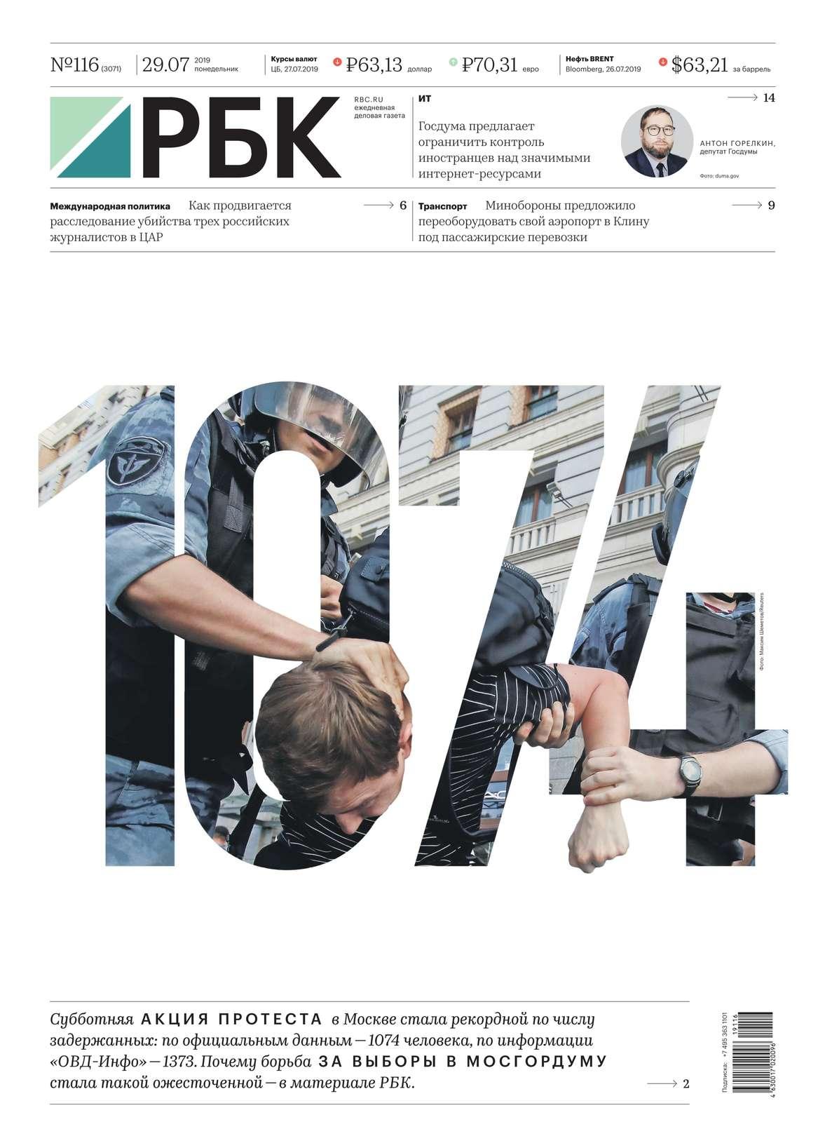 Ежедневная Деловая Газета Рбк 116-2019