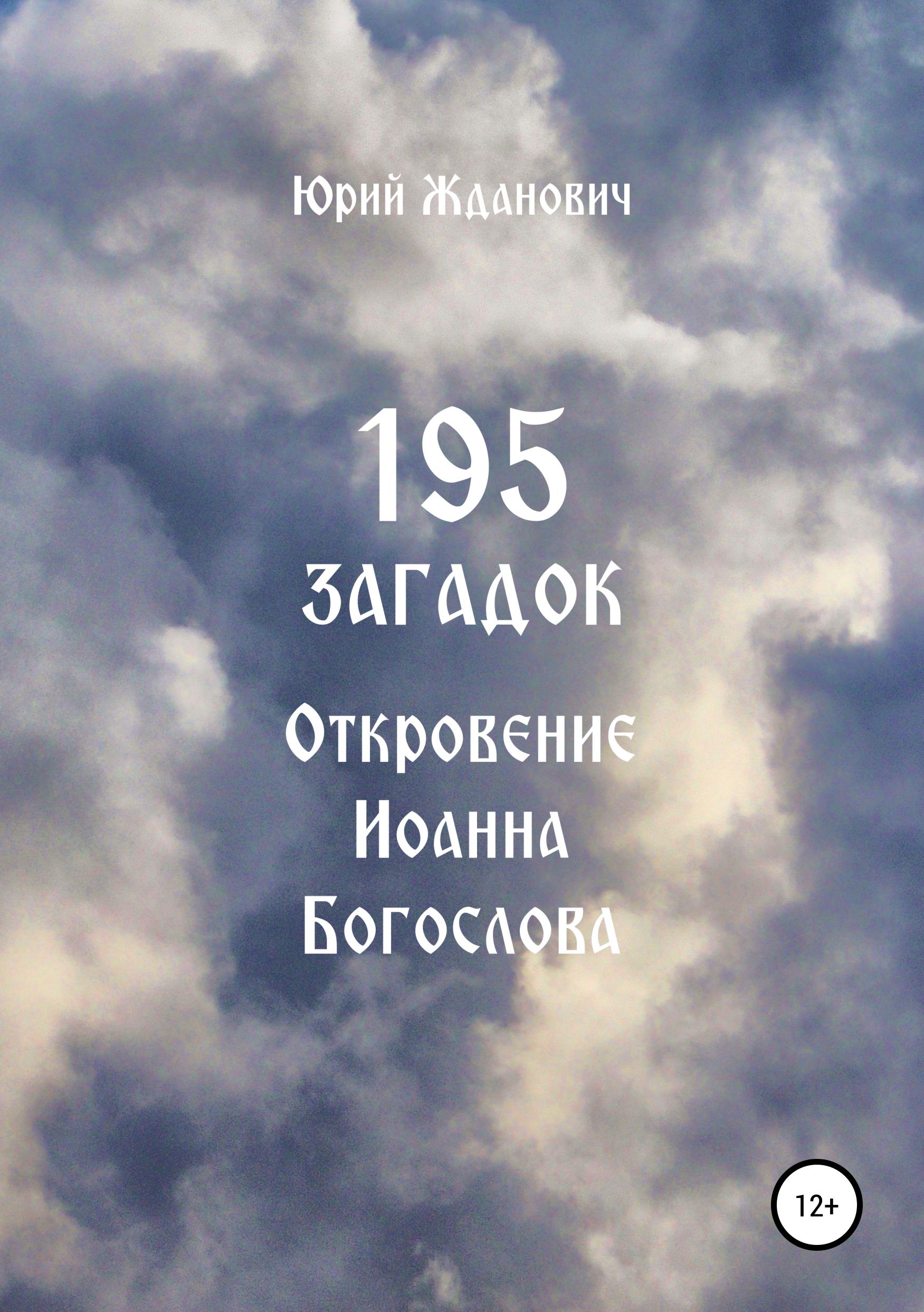 Юрий Михайлович Жданович 195 загадок. Откровение Иоанна Богослова книга урантии пятое эпохальное откровение