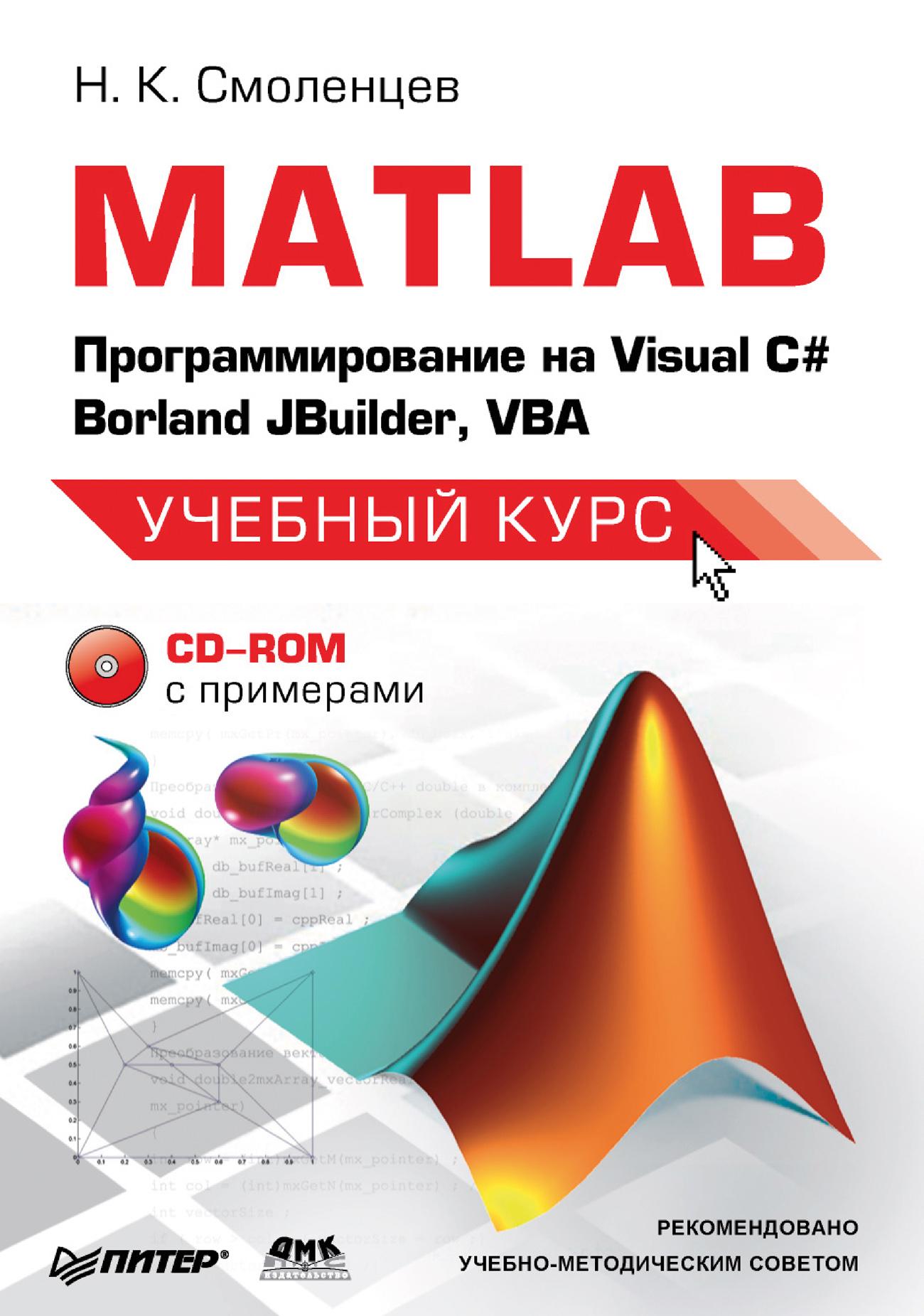 Николай Смоленцев MATLAB: Программирование на Visual С#, Borland JBuilder, VBA matlab