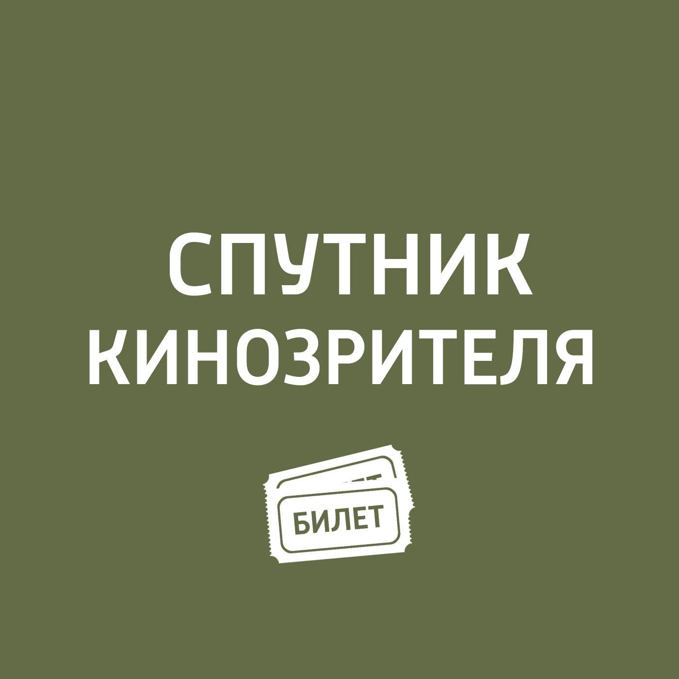 Антон Долин Предварительные итоги