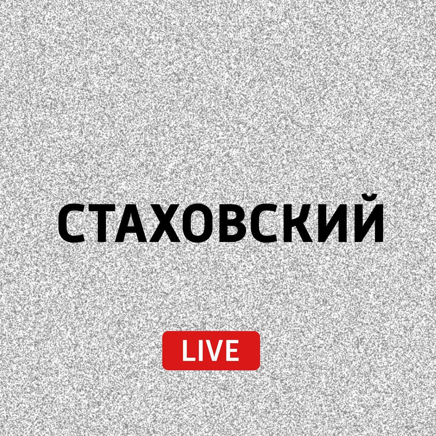 Евгений Стаховский Немножечко о смерти. Часть 36