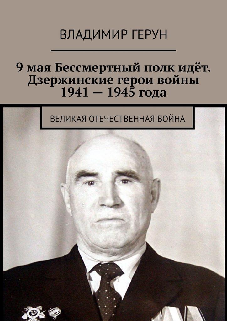 9мая Бессмертный полк идёт. Дзержинские герои войны 1941– 1945года. Великая Отечественная война