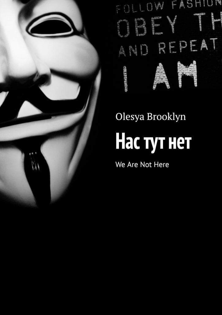 цена Olesya Brooklyn Нас тутнет. We Are NotHere онлайн в 2017 году