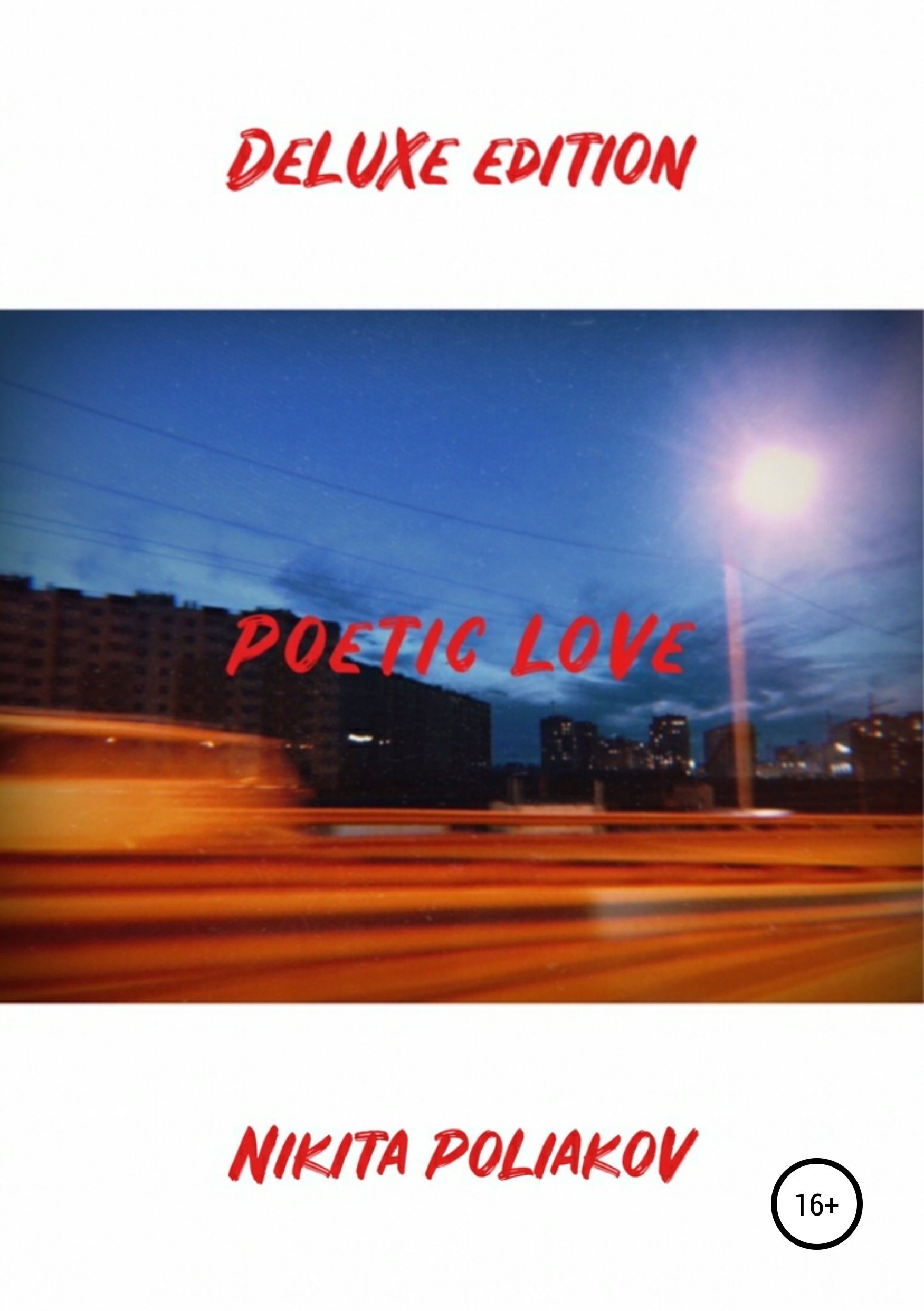 Никита Сергеевич Поляков Poetic love – Deluxe edition никита сергеевич поляков визави сборник стихотворений