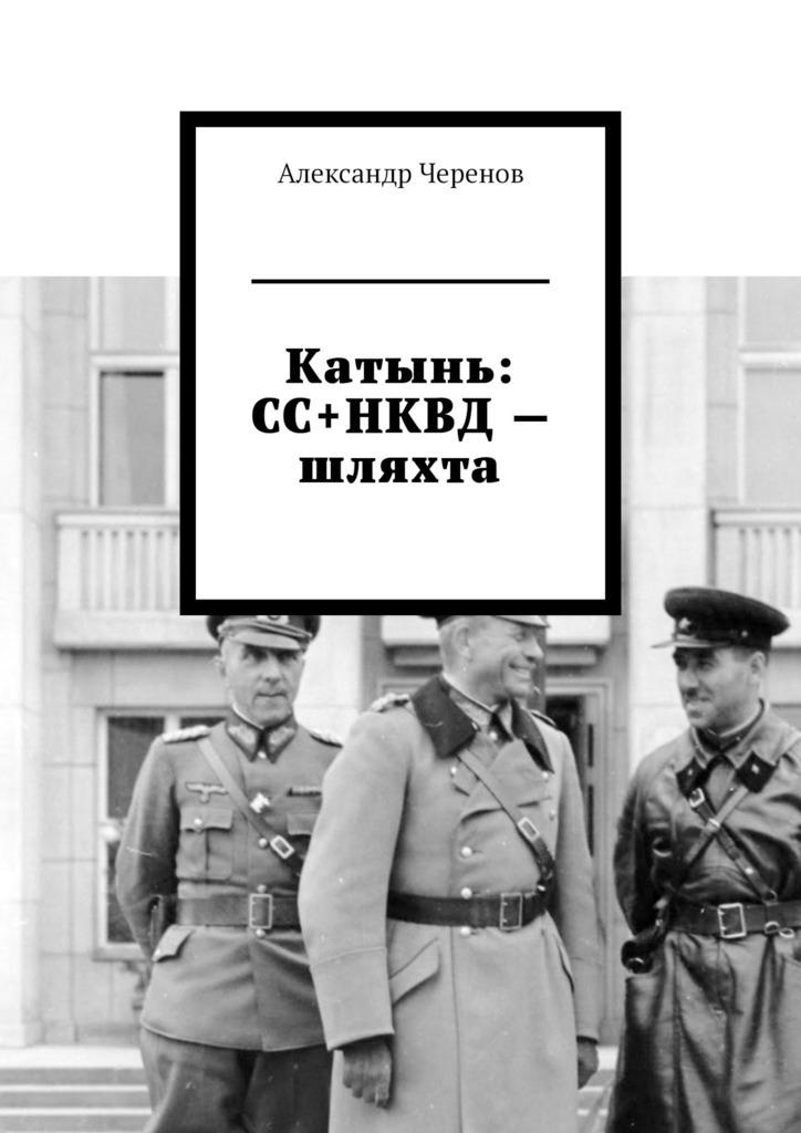 Александр Черенов Катынь: СС+НКВД– шляхта