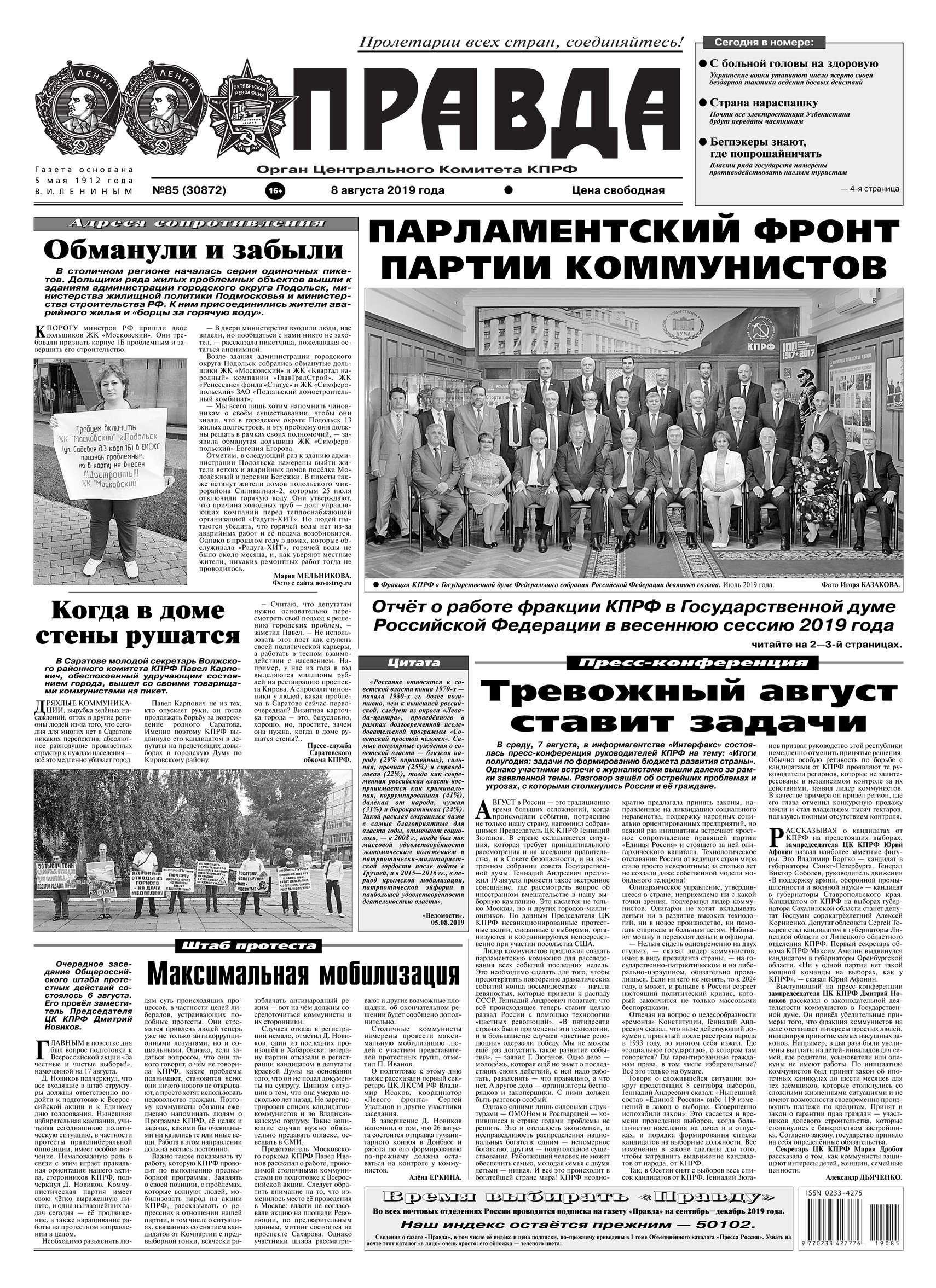 Правда 85-2019