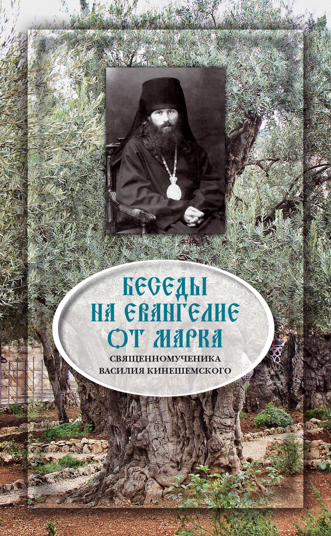 Священномученик Василий Кинешемский Беседы на Евангелие от Марка священномученик киприан епископ карфагенский книга о единстве церкви