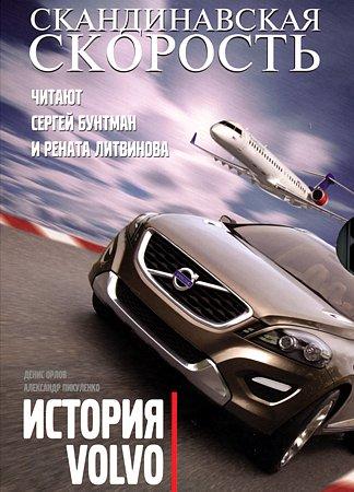 Дмитрий Орлов Скандинавская скорость. История Volvo аудиокниги