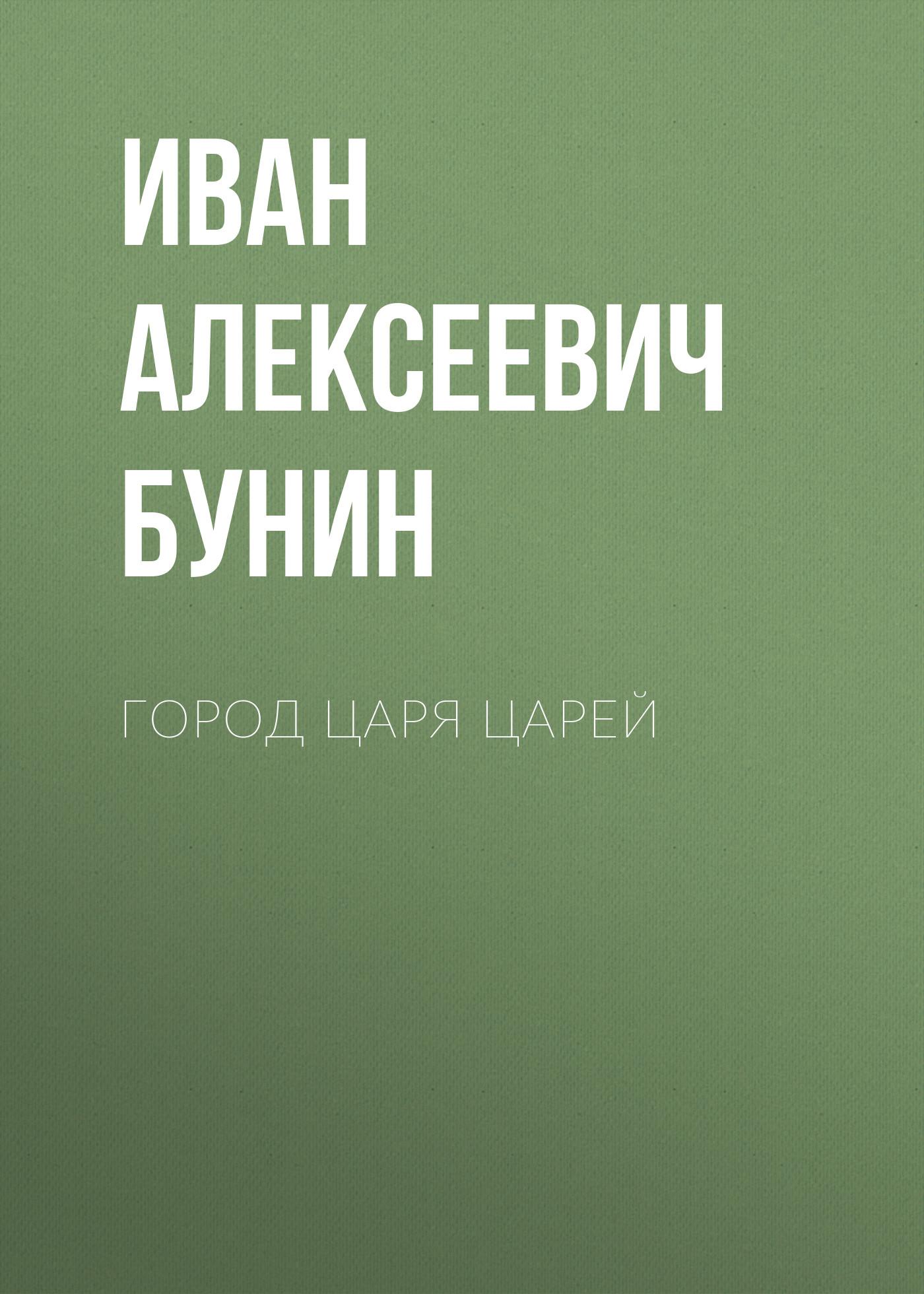 gorod tsarya tsarey