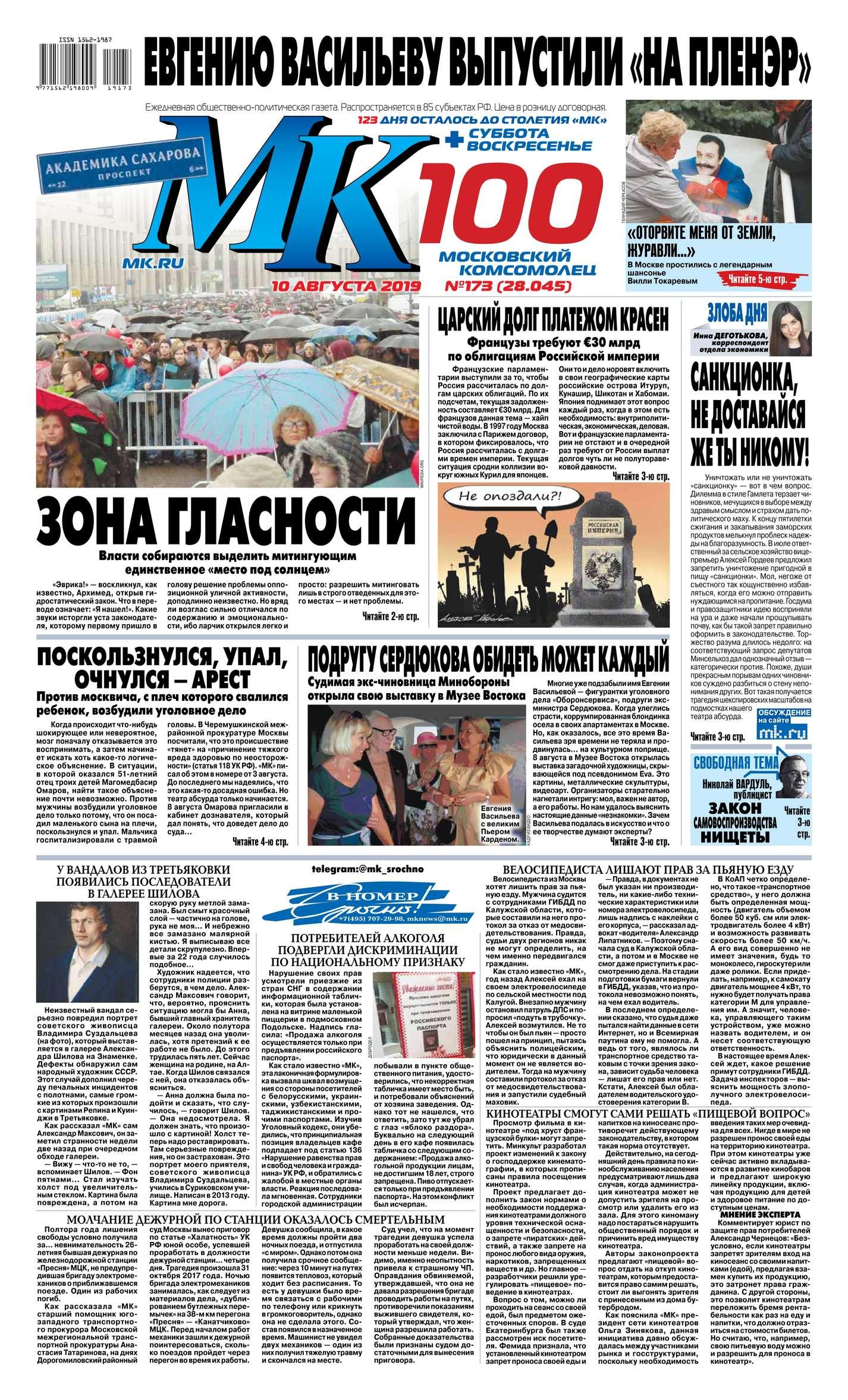 МК Московский Комсомолец 173-2019