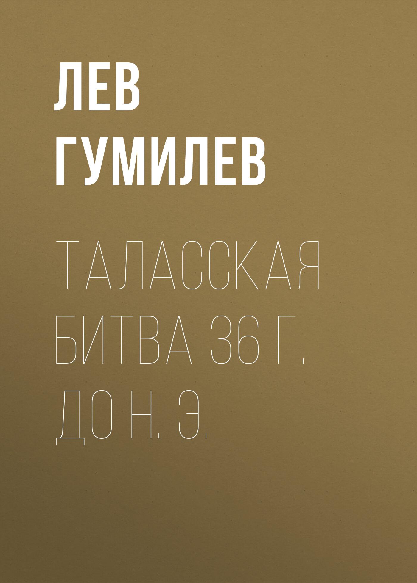 Лев Гумилев Таласская битва 36 г. до н. э.