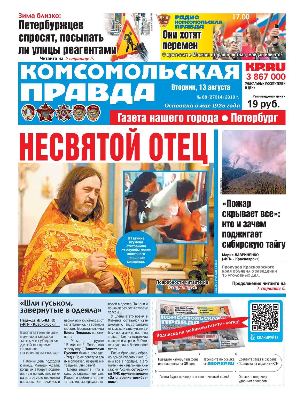 Комсомольская Правда. Санкт-Петербург 88-2019