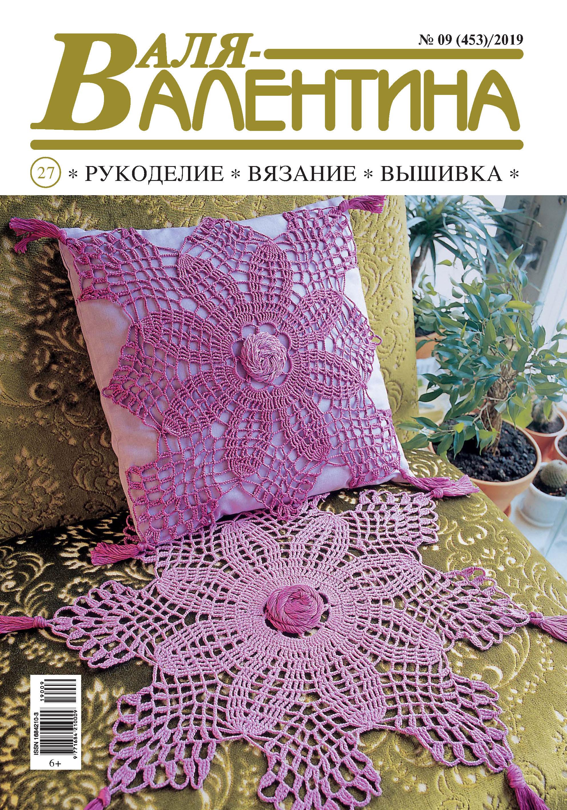 Валя-Валентина. Рукоделие, вязание, вышивка. №09/2019