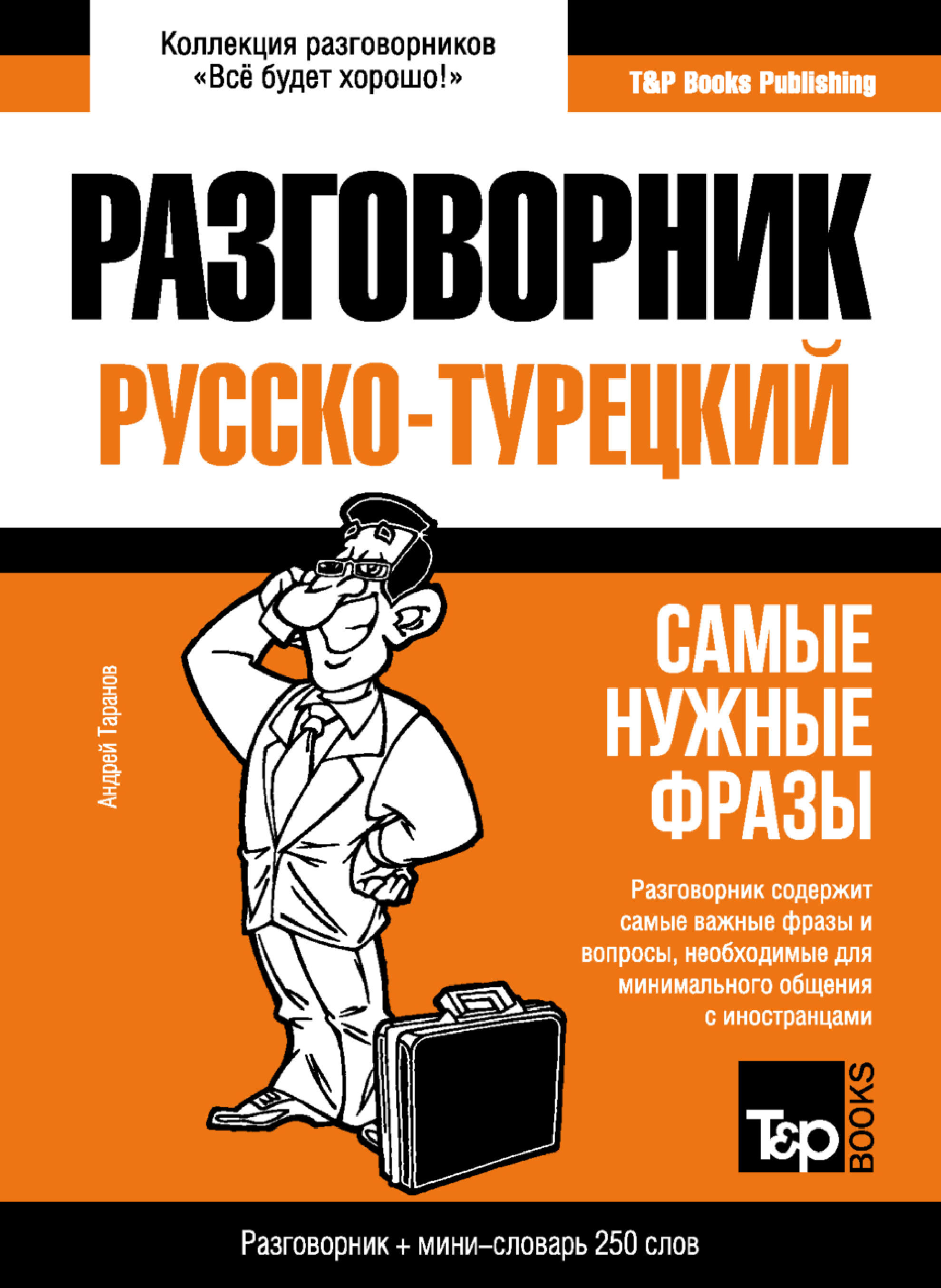 Турецкий разговорник и мини-словарь