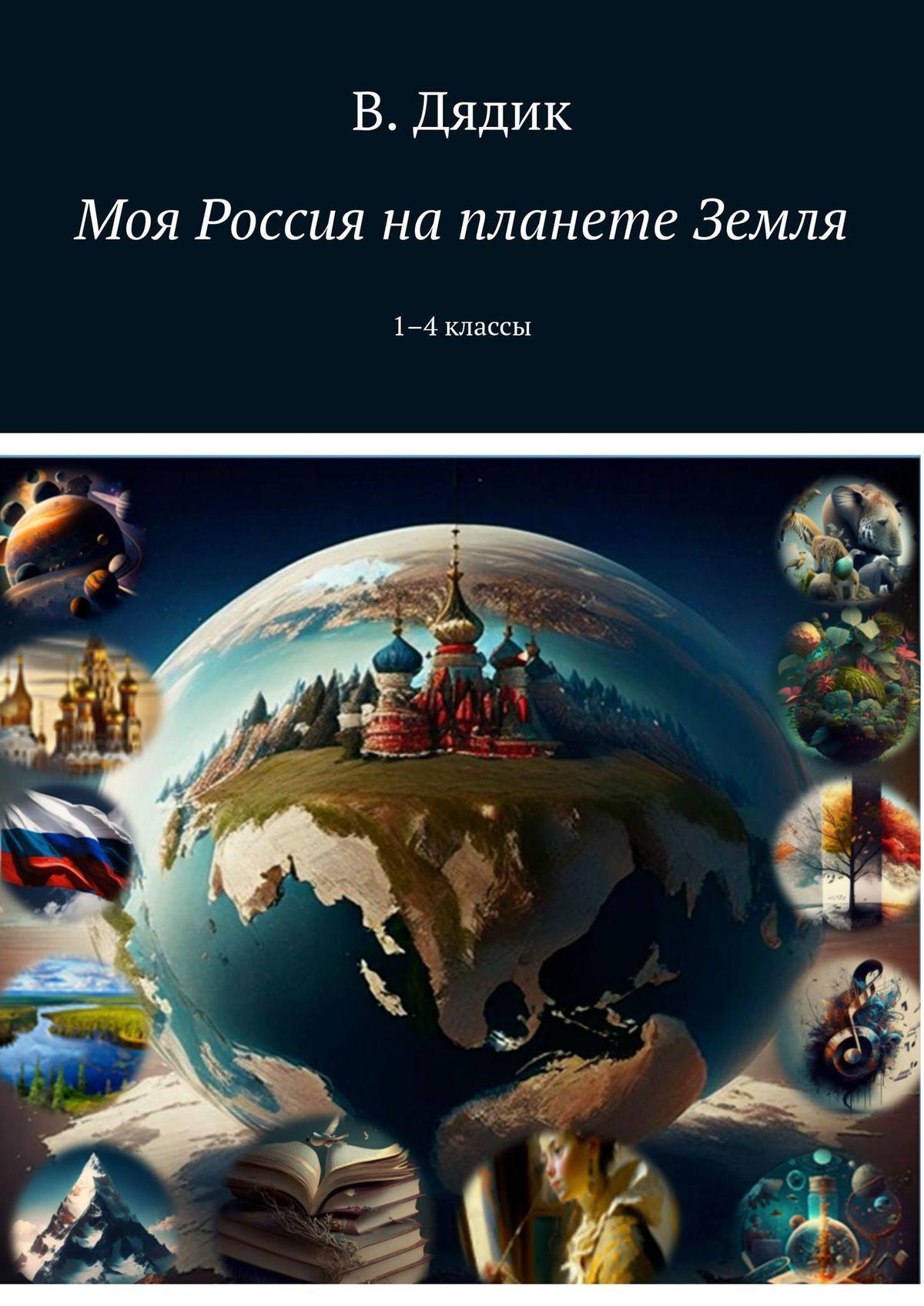Виктория Дядик Странамоя + реки, горы иморя. 1–4классы