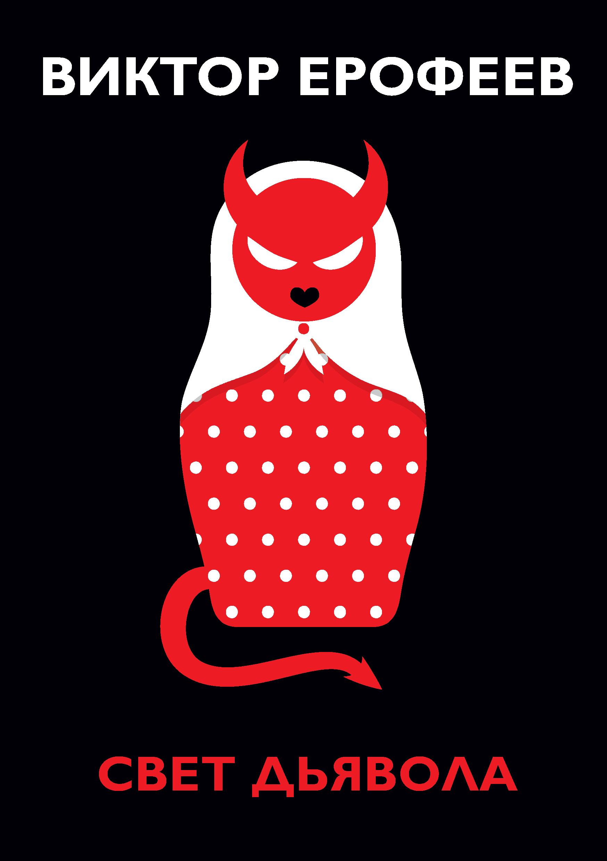 Свет дьявола