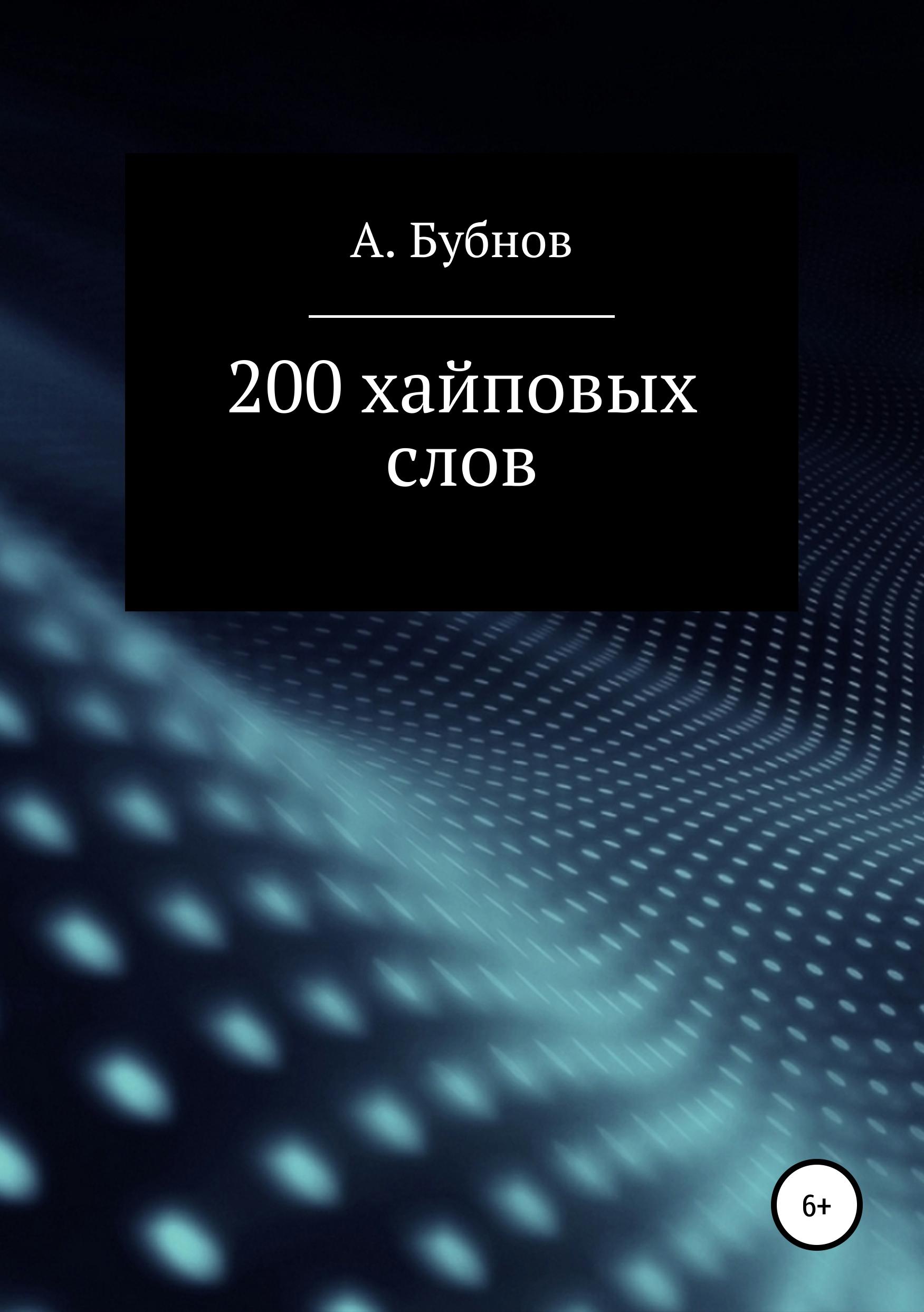200 хайповых слов