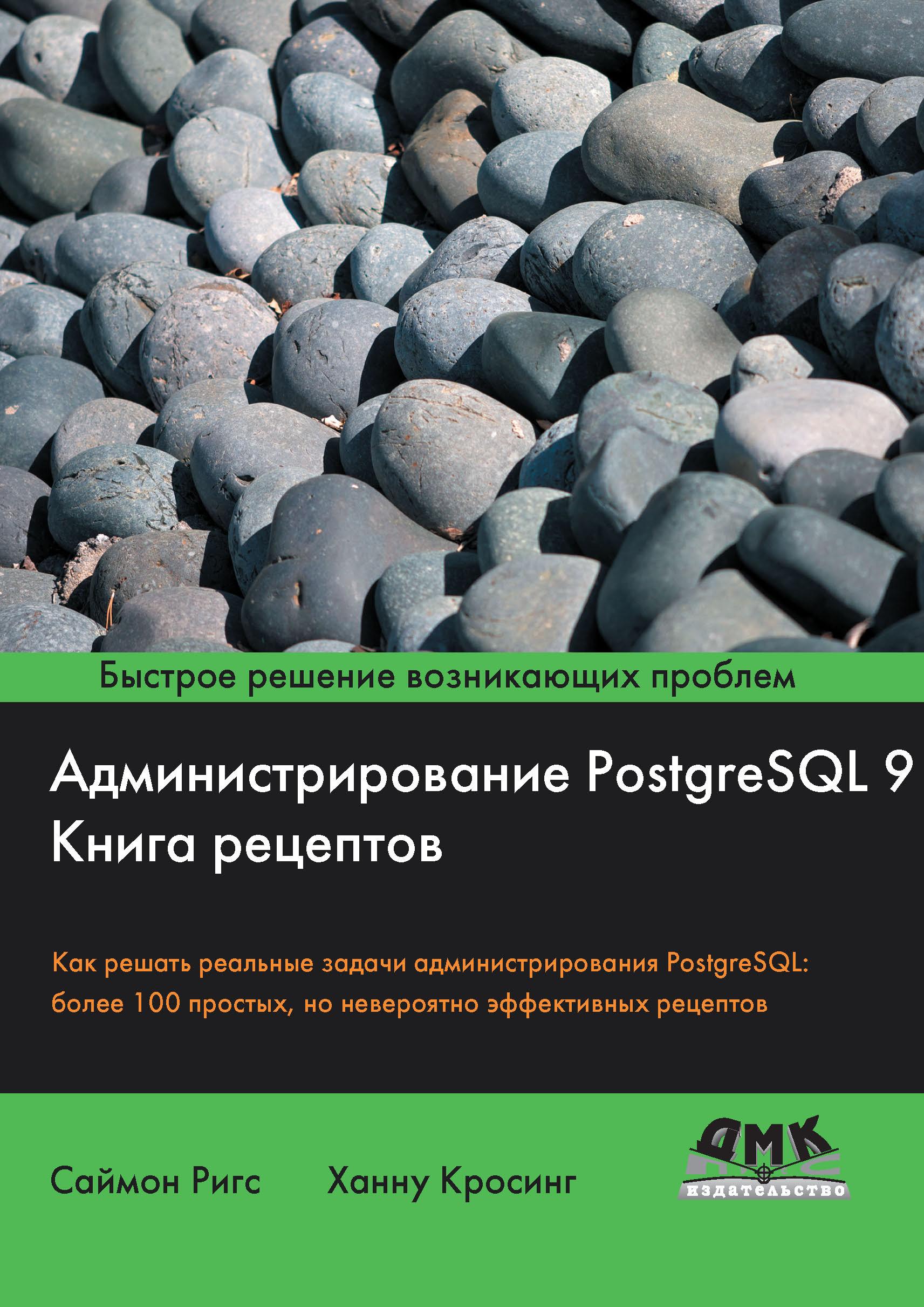 Ханну Кросинг Администрирование PostgreSQL 9. Книга рецептов