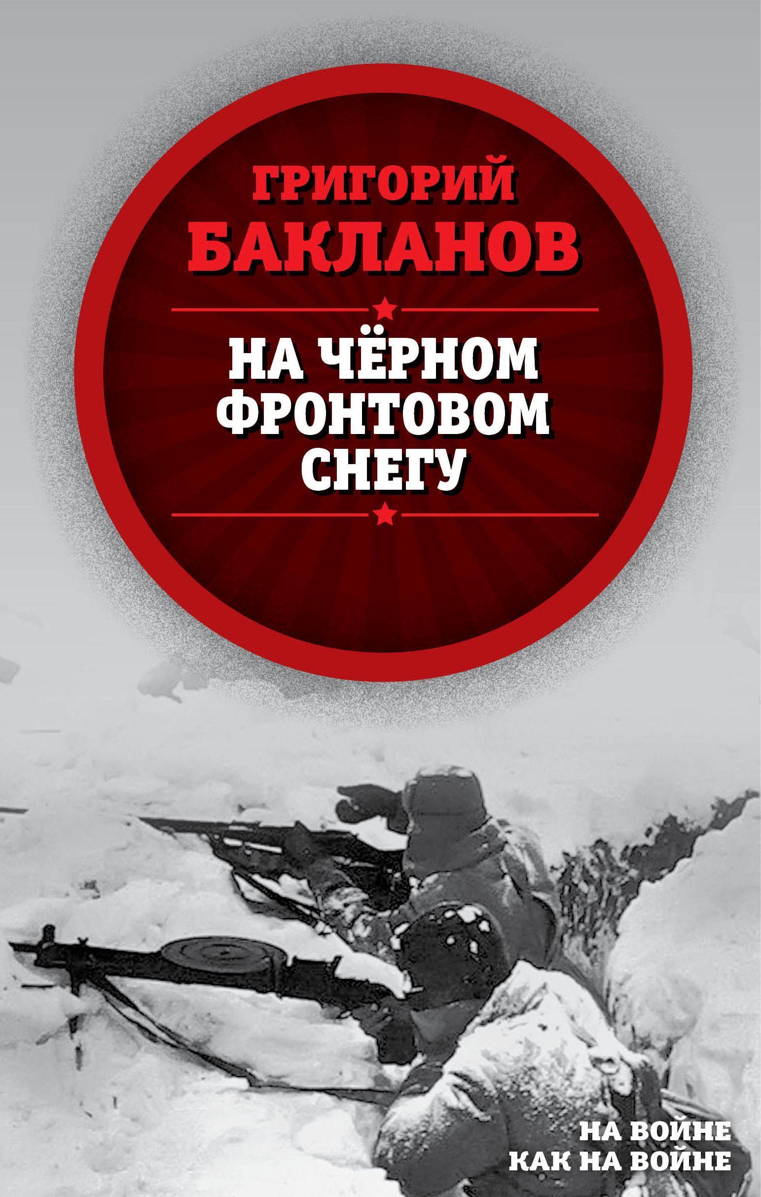 Григорий Бакланов На черном фронтовом снегу бакланов григорий яковлевич июль 41 года навеки девятнадцатилетние