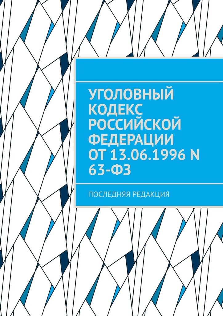 Уголовный кодекс Российской Федерации от13.06.1996N 63-ФЗ. последняя редакция