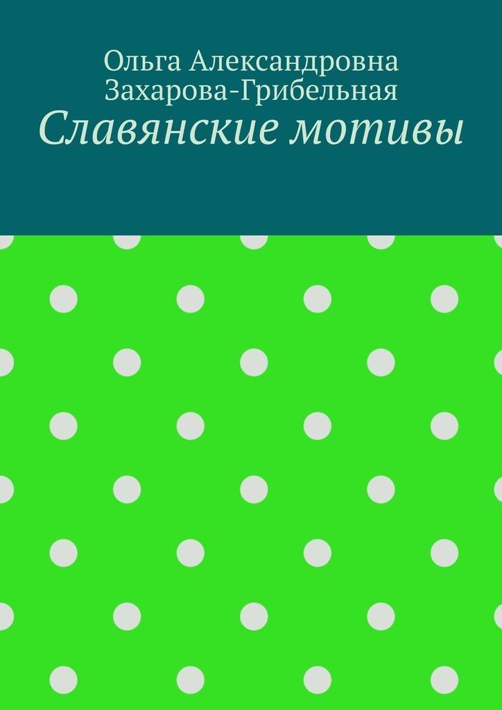 Ольга Александровна Захарова-Грибельная Славянские мотивы