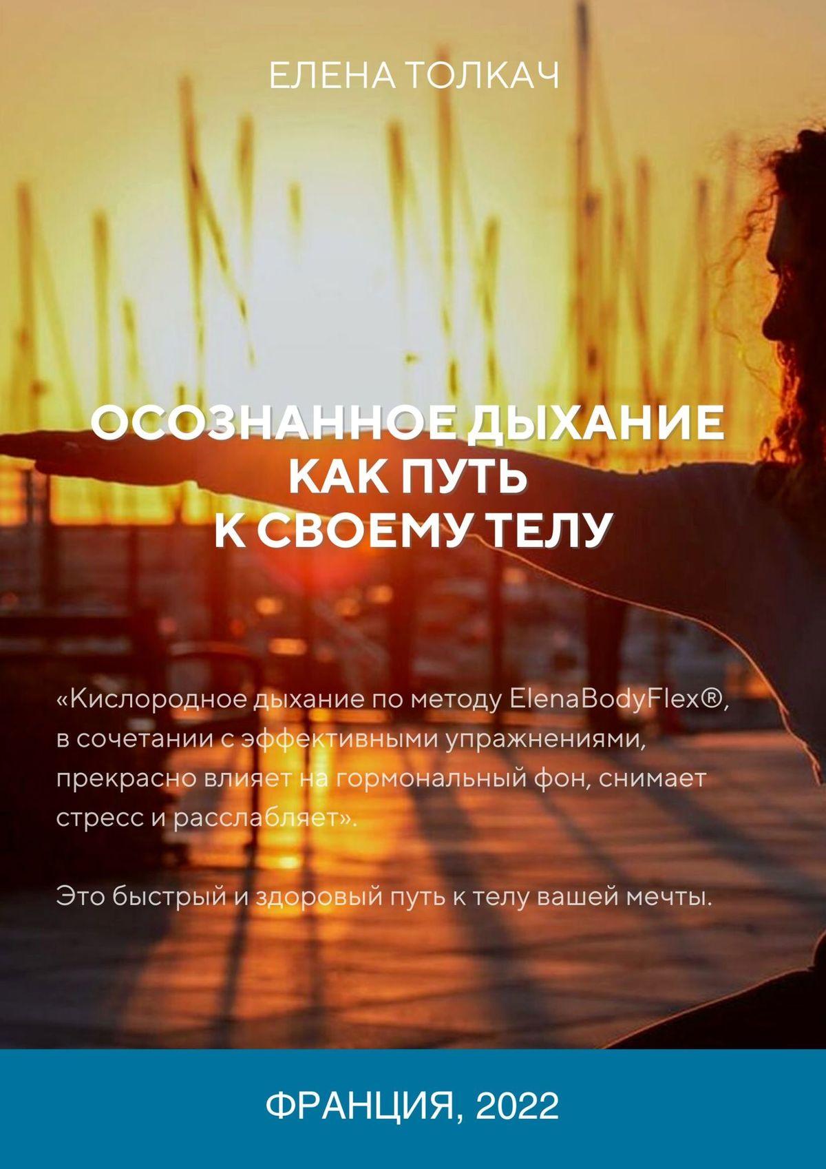 Елена Толкач Осознанное дыхание как путь ксвоемутелу леди саядав махатеро осознанное дыхание и теория дхамм