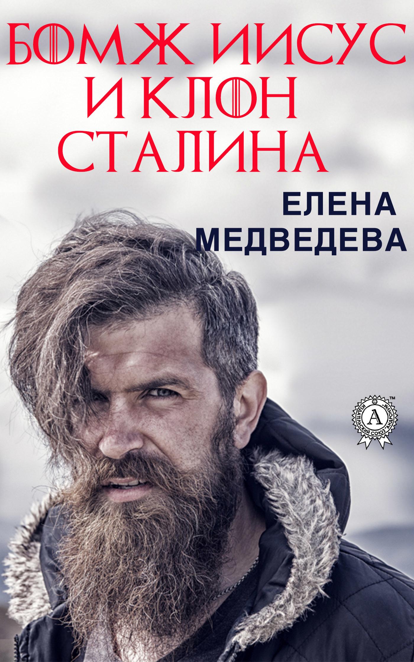 Бомж Иисус и клон Сталина