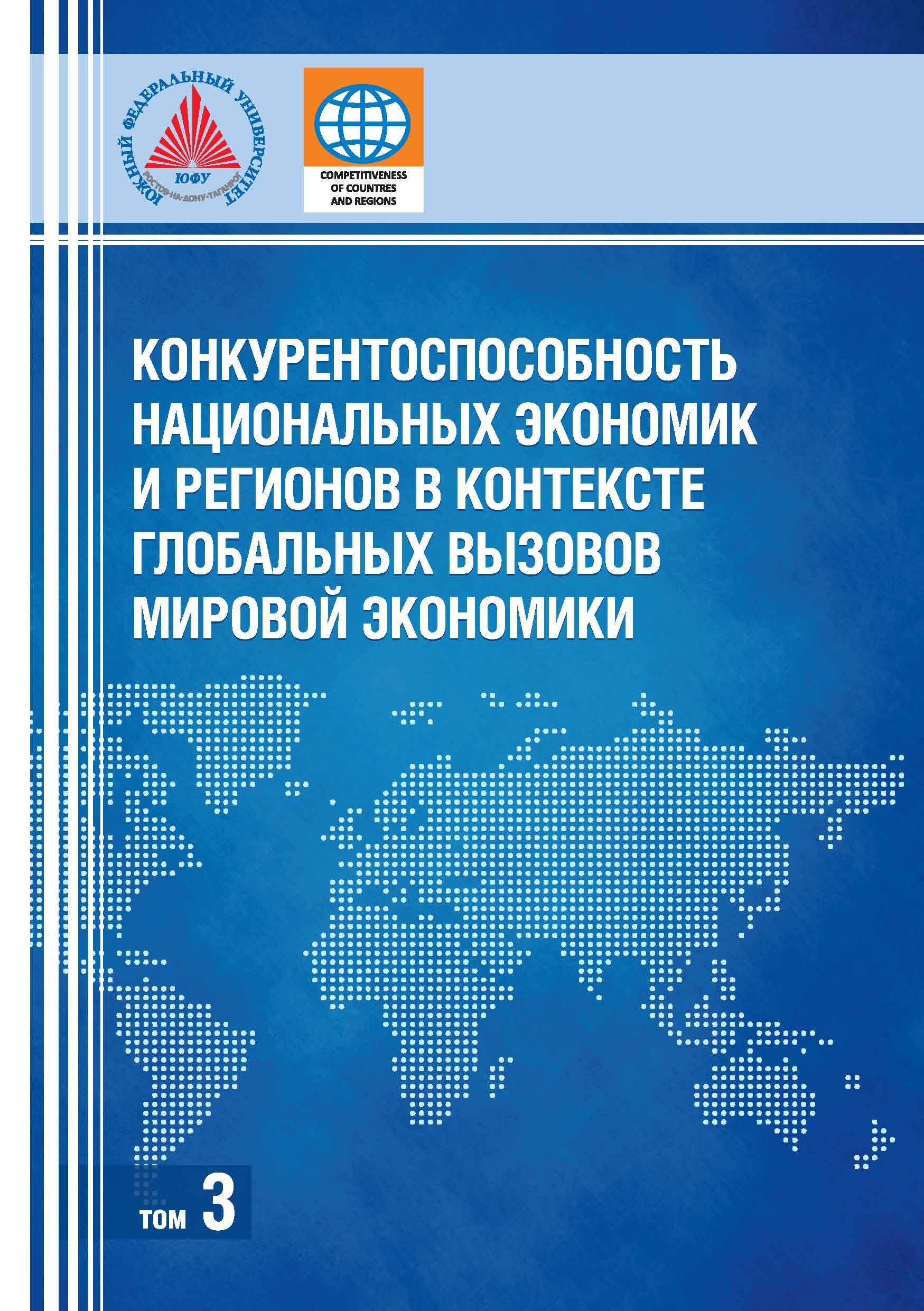 Коллектив авторов Конкурентоспособность национальных экономик и регионов в контексте глобальных вызовов мировой экономики. Том 3 коллектив авторов экологические проблемы горнопромышленных регионов