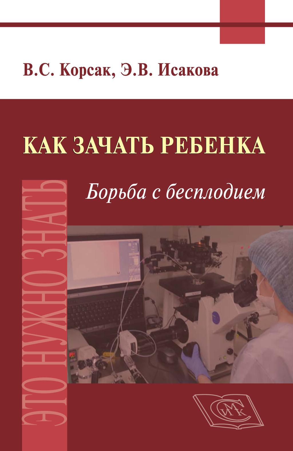 Э. В. Исакова Как зачать ребенка. Борьба с бесплодием
