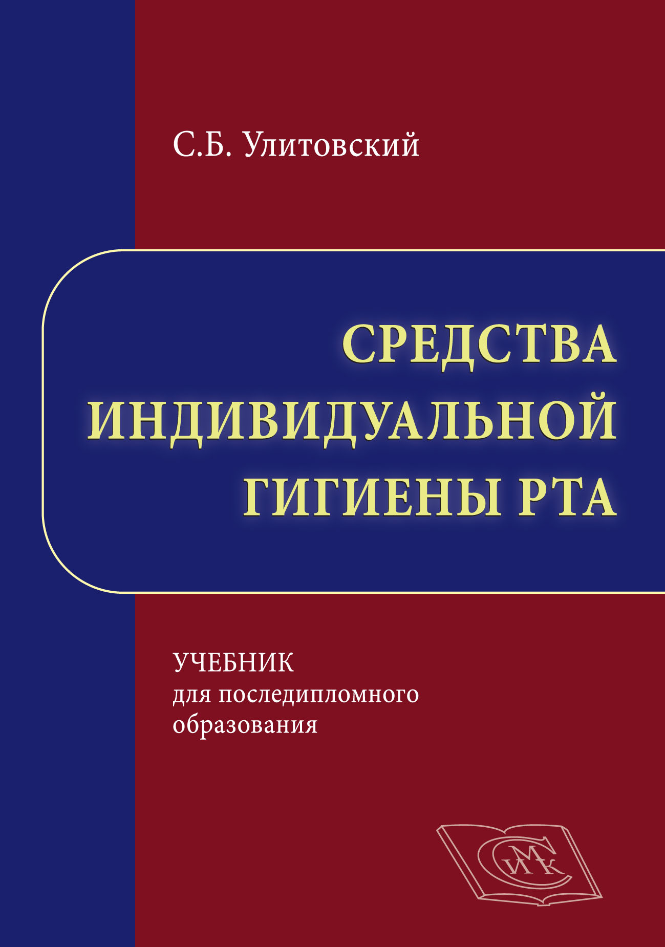 С. Б. Улитовский Средства индивидуальной гигиены рта