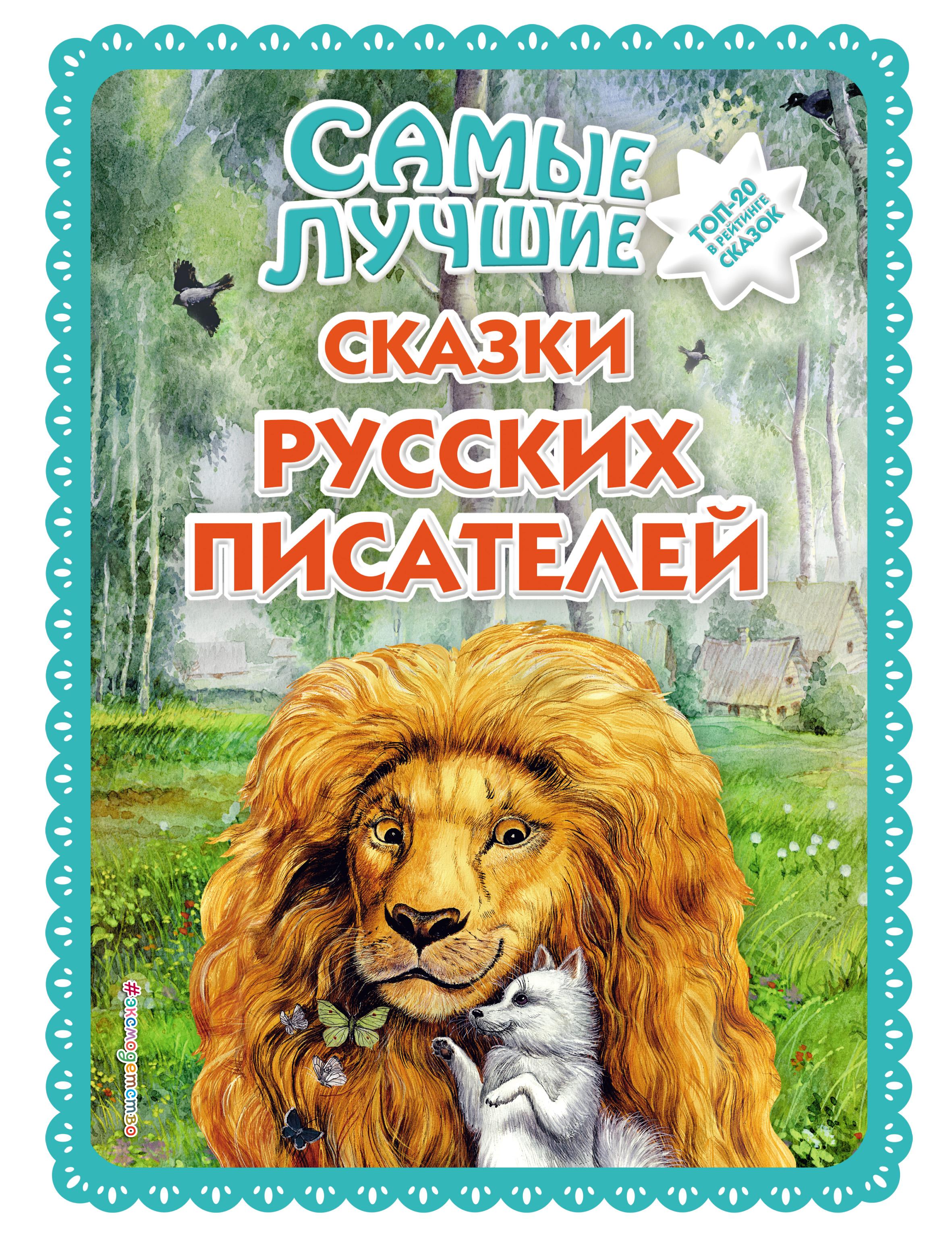 цена на Коллектив авторов Самые лучшие сказки русских писателей